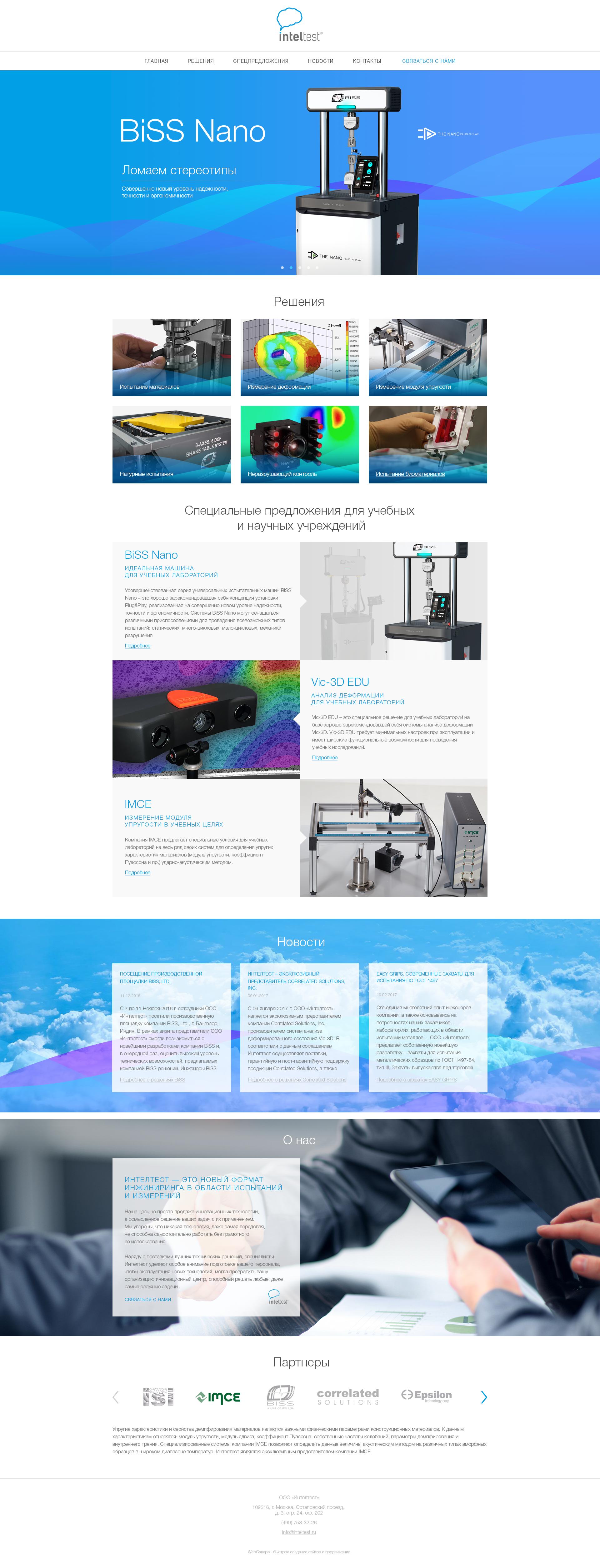 Сайт по продаже инновационных технологий