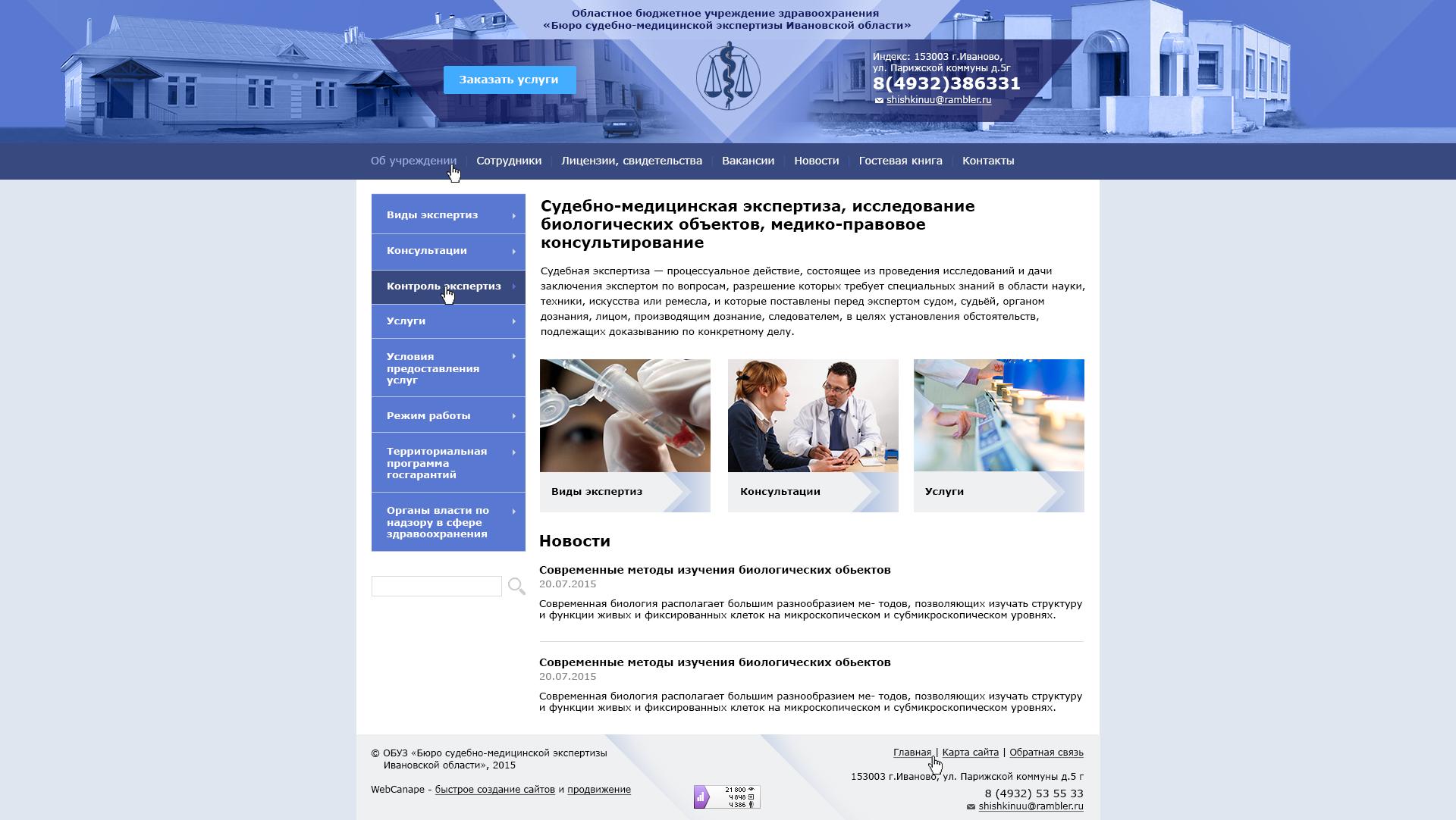 Разработка информационного сайта для ОБУЗ «Бюро судебно-медицинской экспертизы Ивановской области»