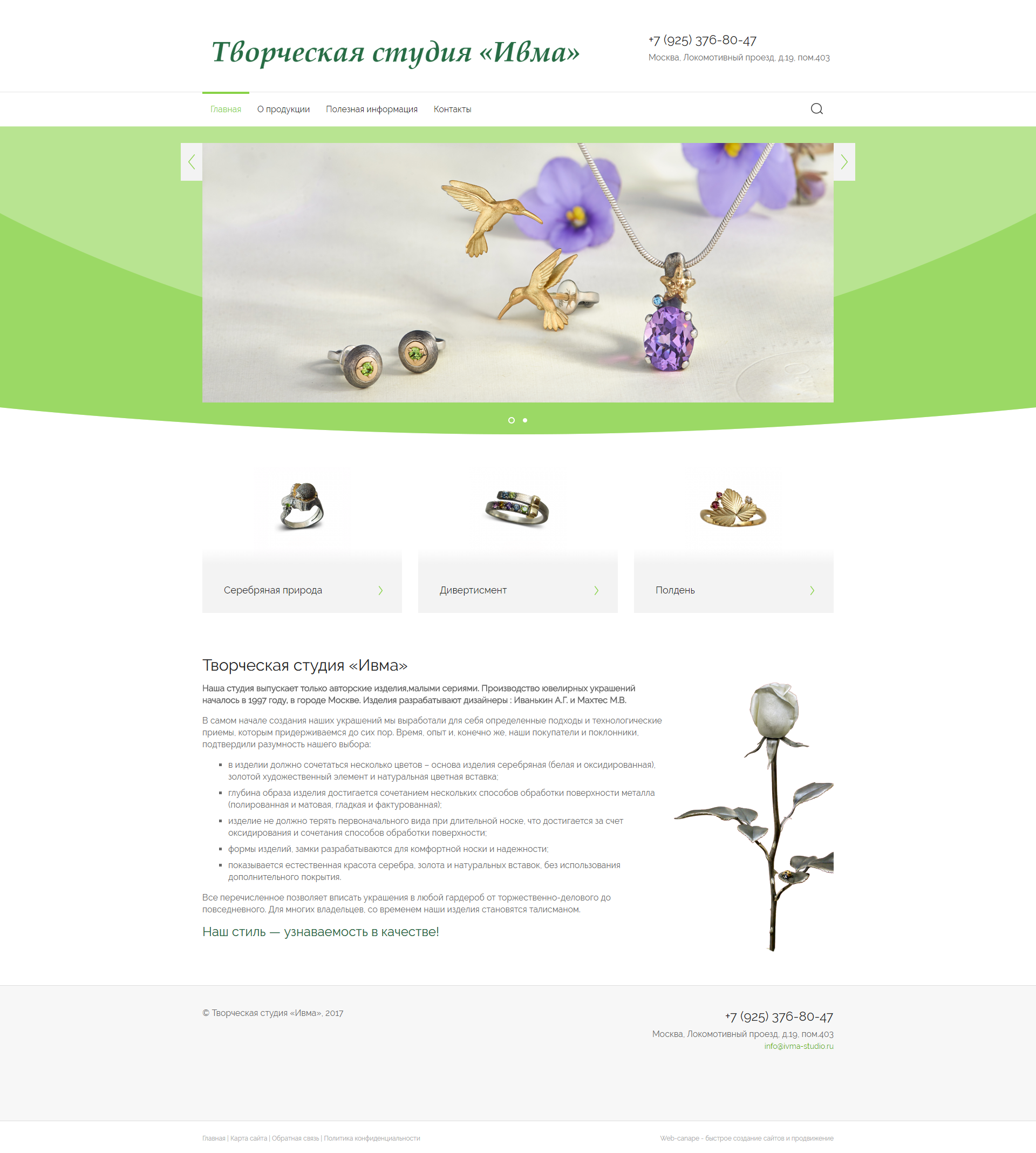 Разработка сайта для творческой мастерской «Ивма»