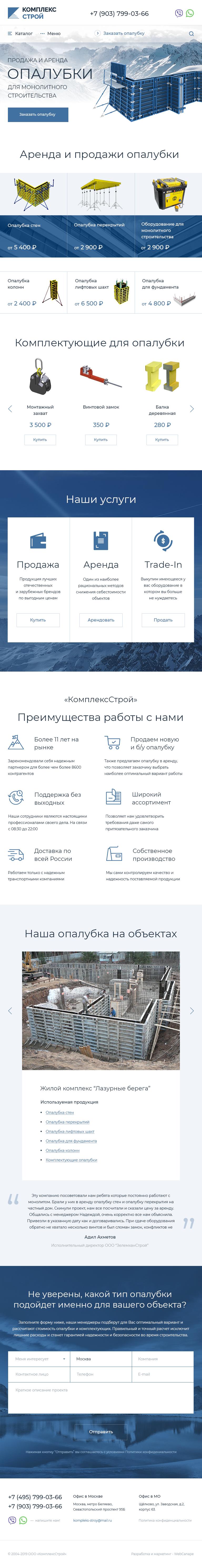 Разработка дизайна для сайта Комплекс Строй