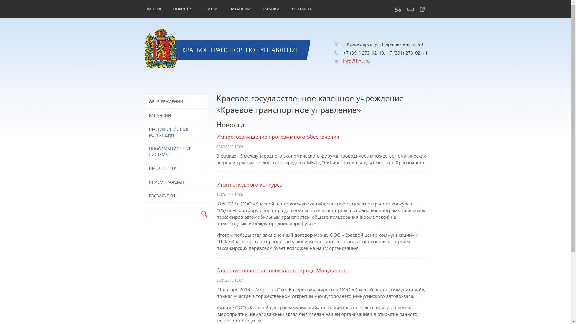 Разработка сайта для краевого государственного учреждения