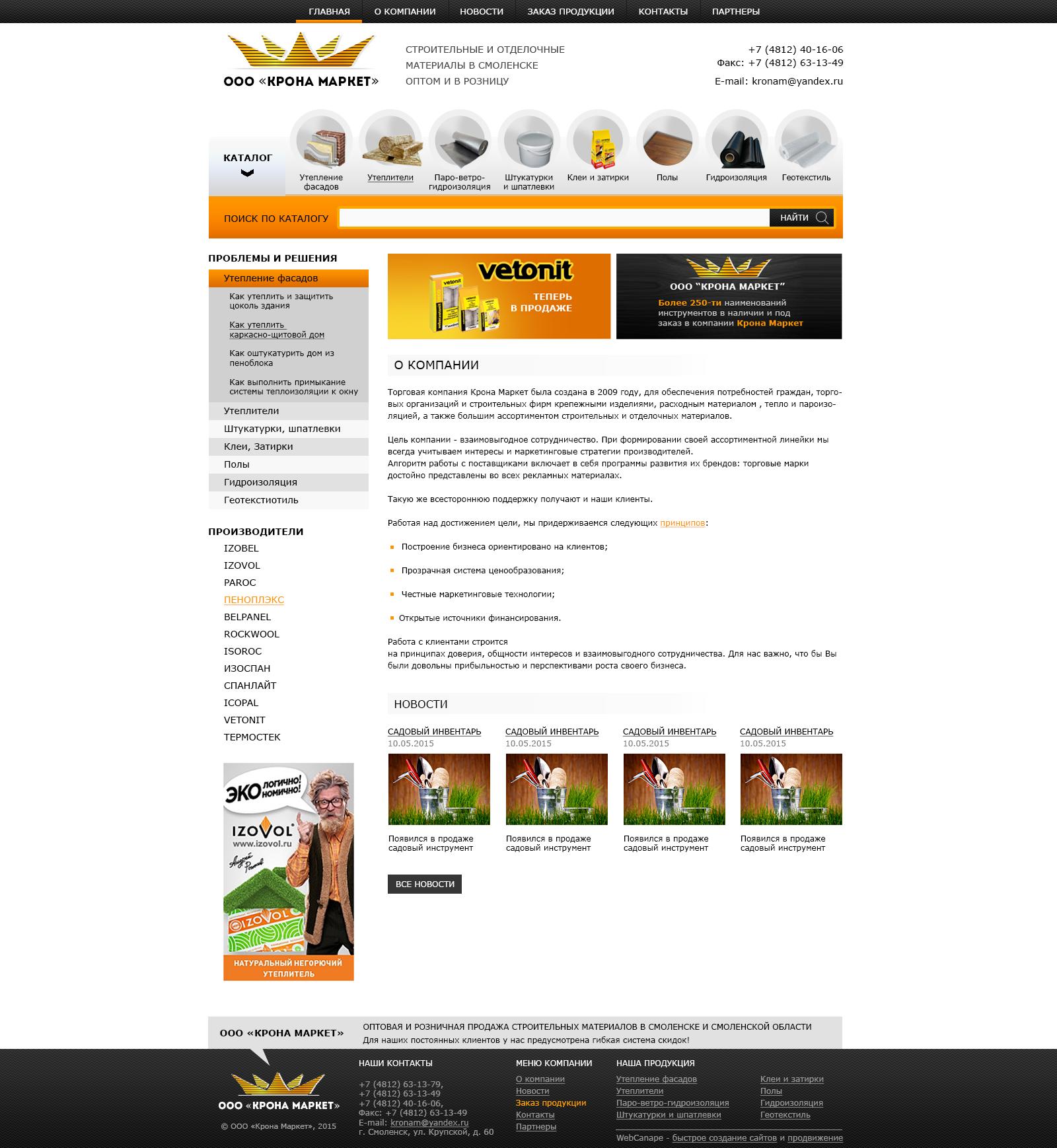Реконструкция сайта для компании, осуществляющей продажи строительных и отделочных материалов