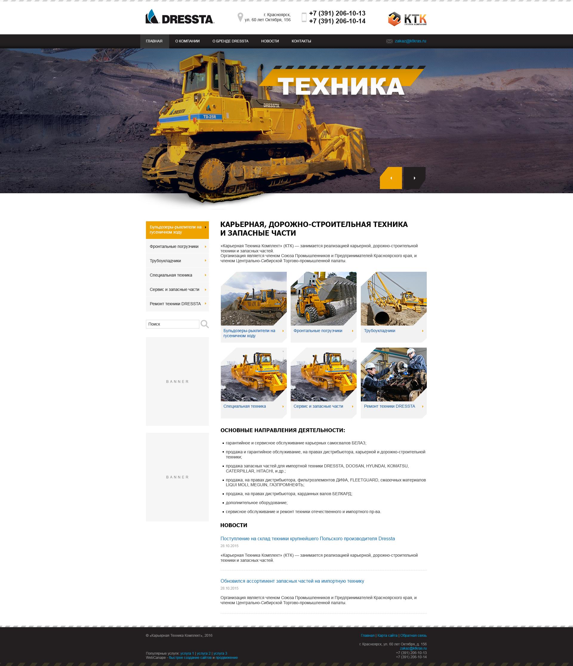 Разработка сайта поставщика карьерной и строительной техники