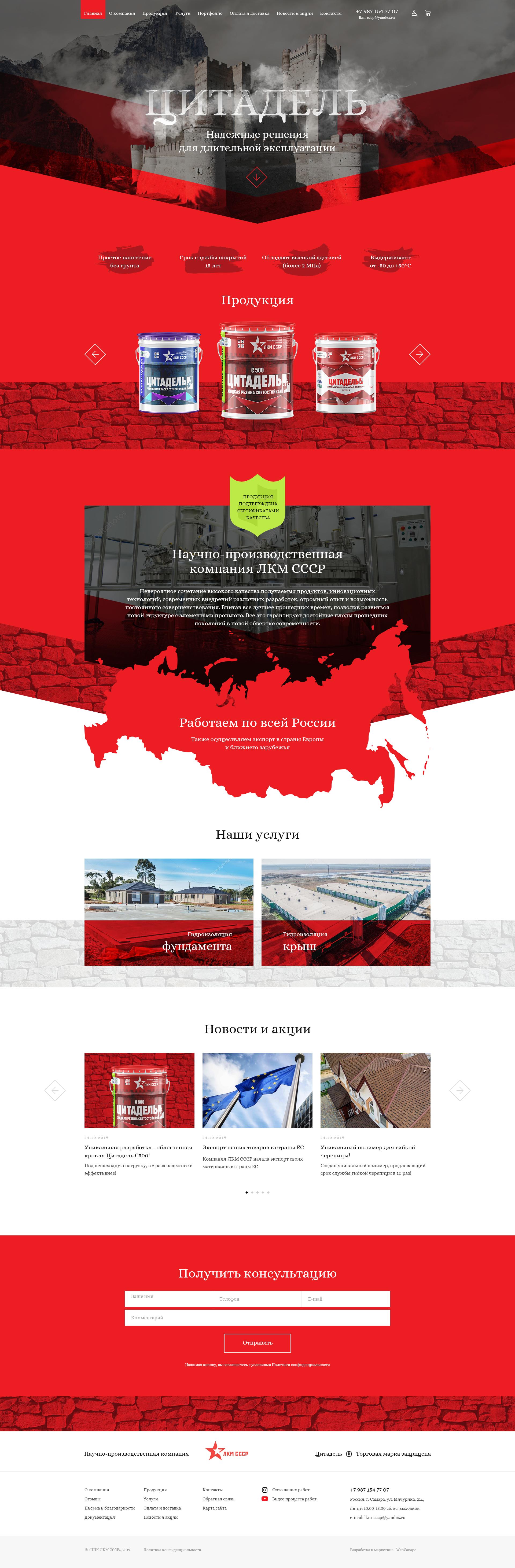 Создание сайта для научно-производственной компании ЛКМ СССР