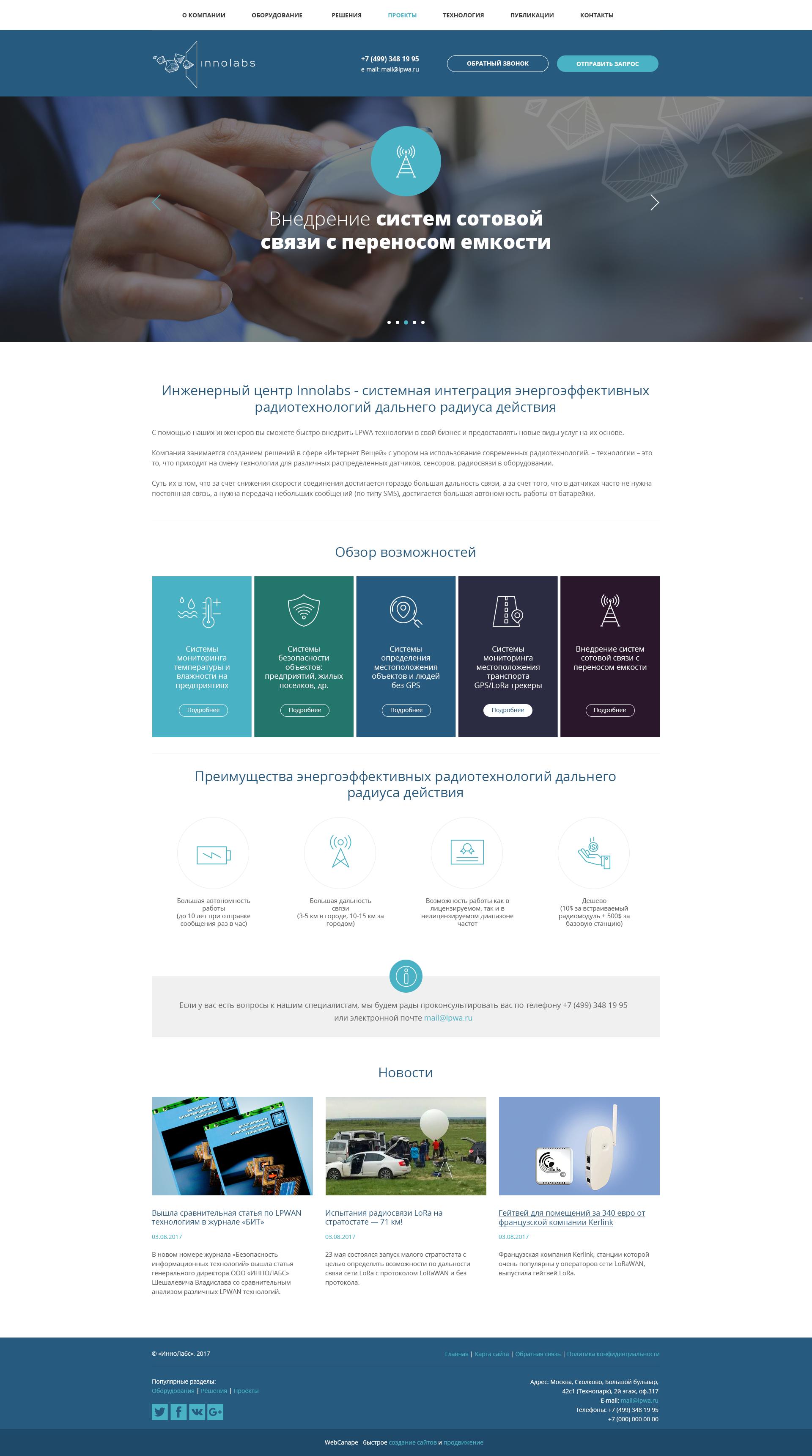 Разработка адаптивного сайта-каталога для инженерного центра, внедряющего LPWA-технологии
