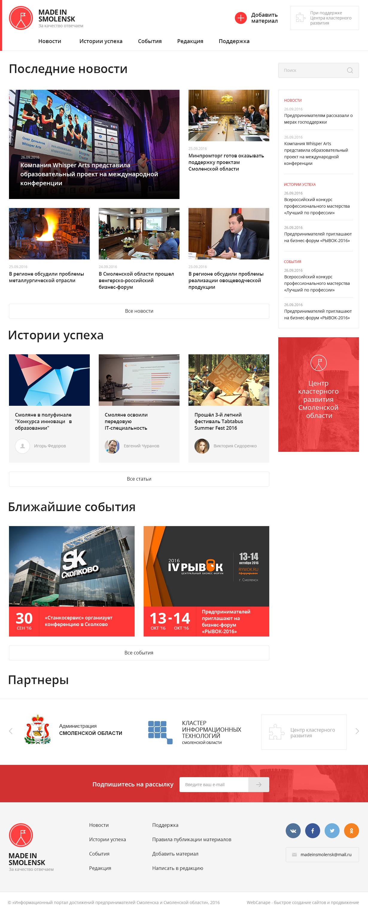 Разработка новостного сайта для предпринимателей Смоленской области