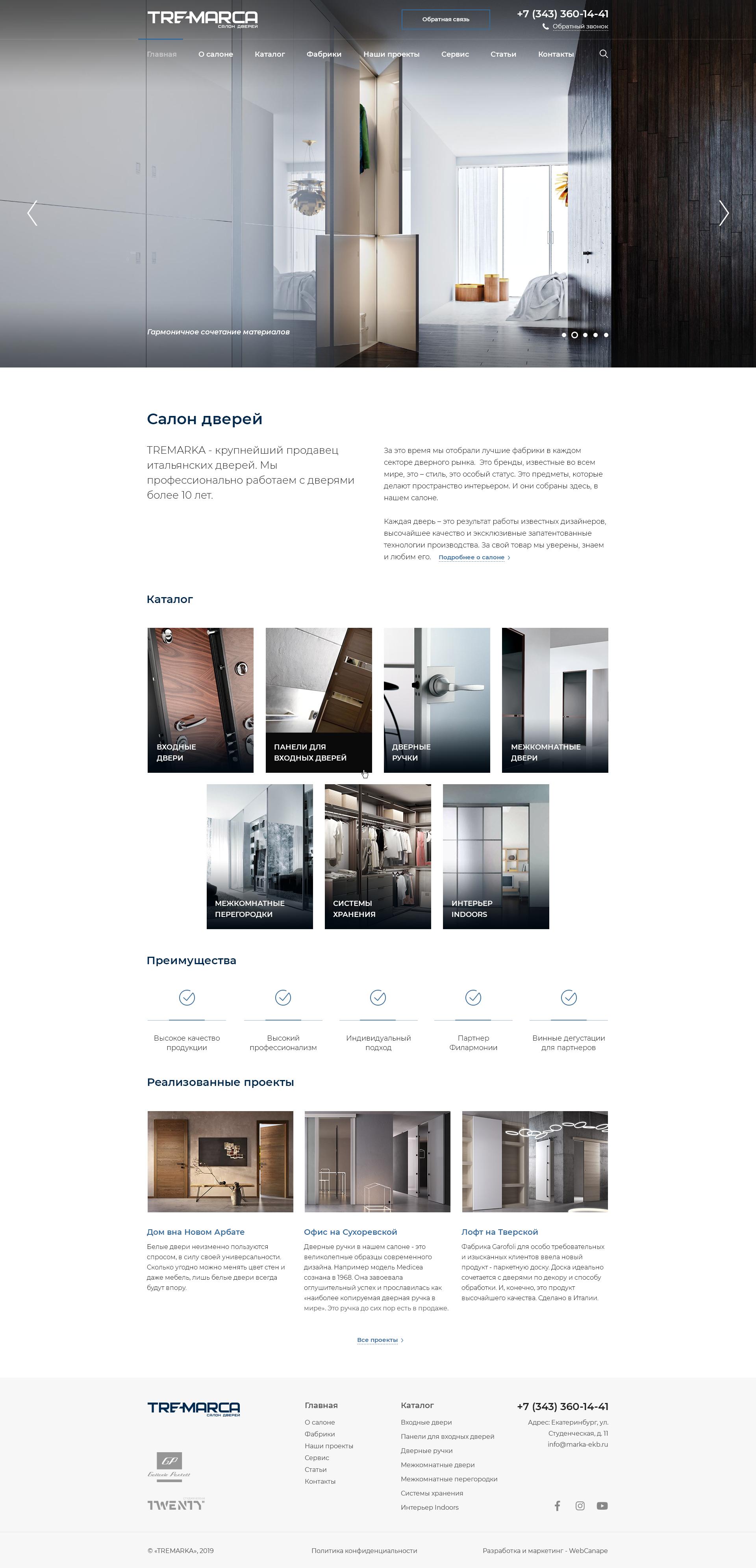 Разработка сайта-каталога для салона дверей