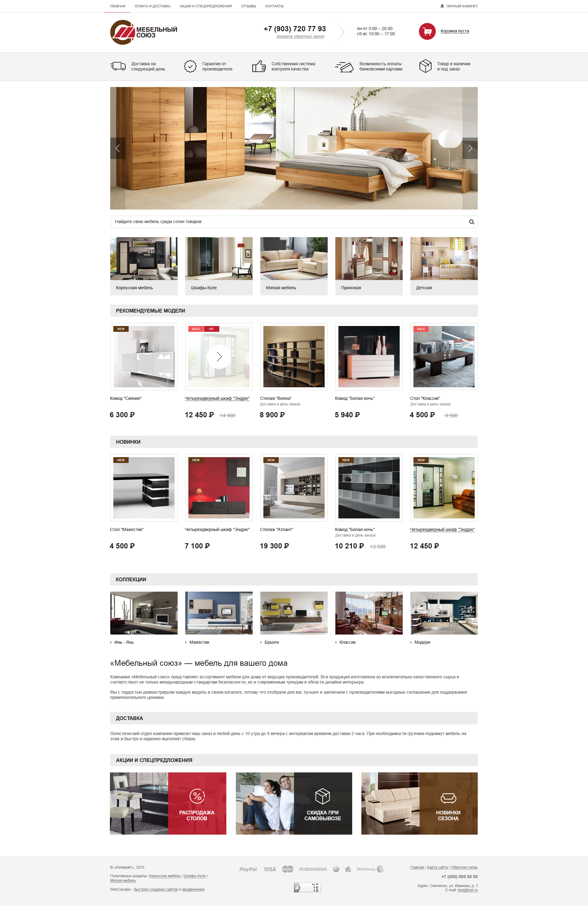 Разработка интернет-магазина мебели на основе шаблона готового решения