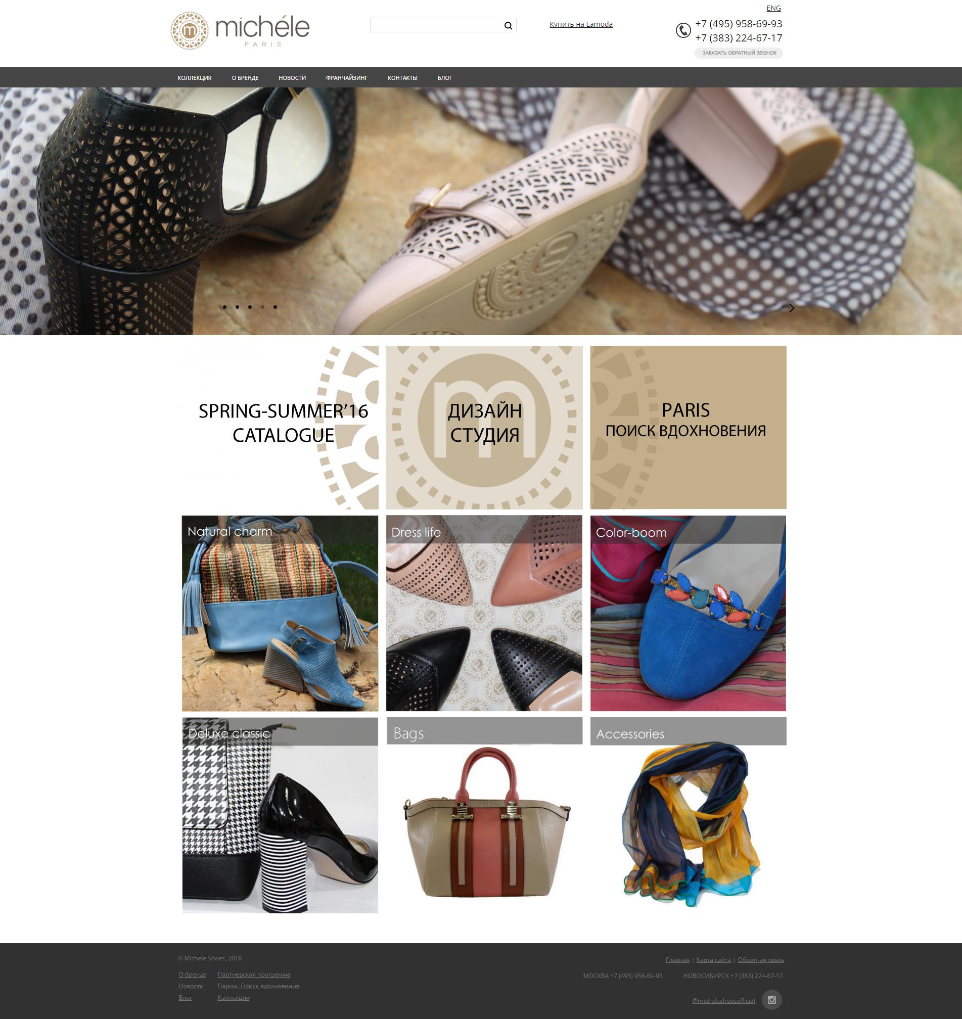 Сайт производителя обуви и аксессуаров