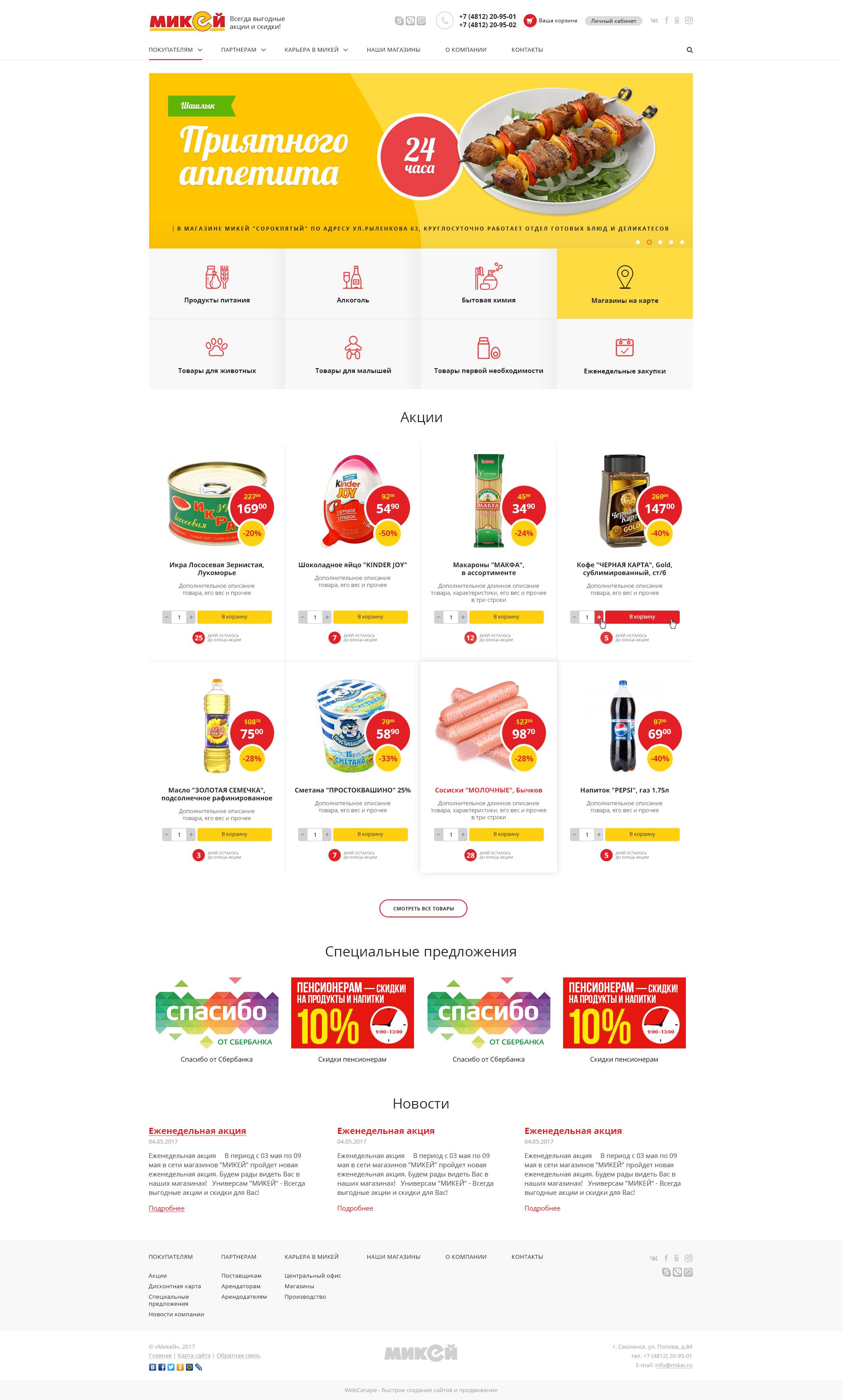 Разработка сайта для сети продовольственных универсамов «Микей»
