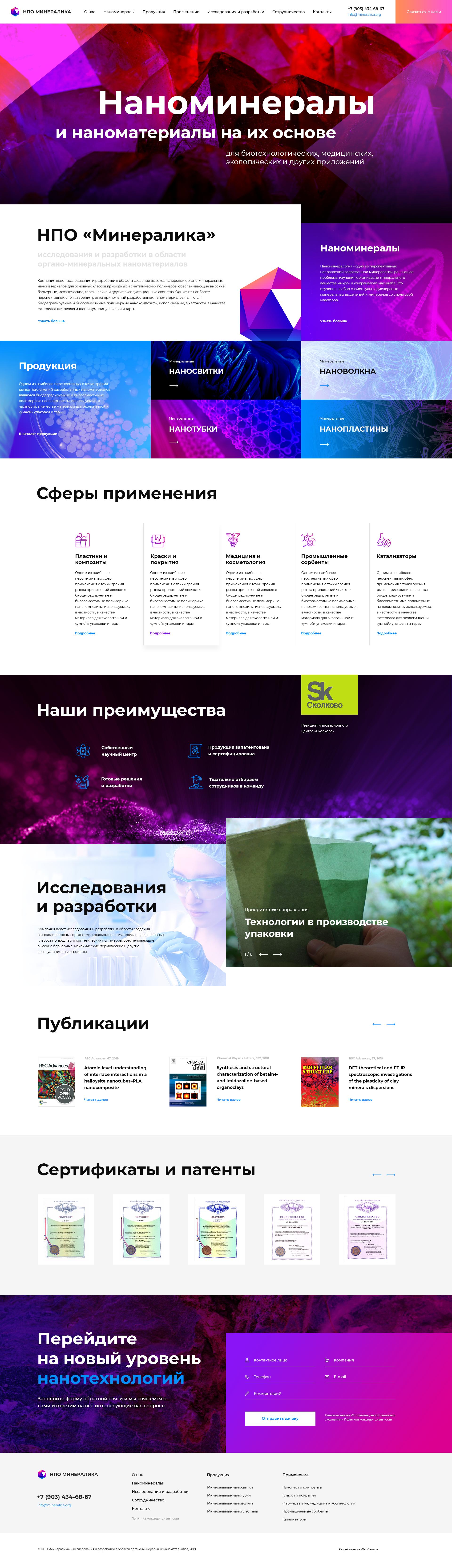 Разработка сайта по микрогранту для резидента «Сколково»