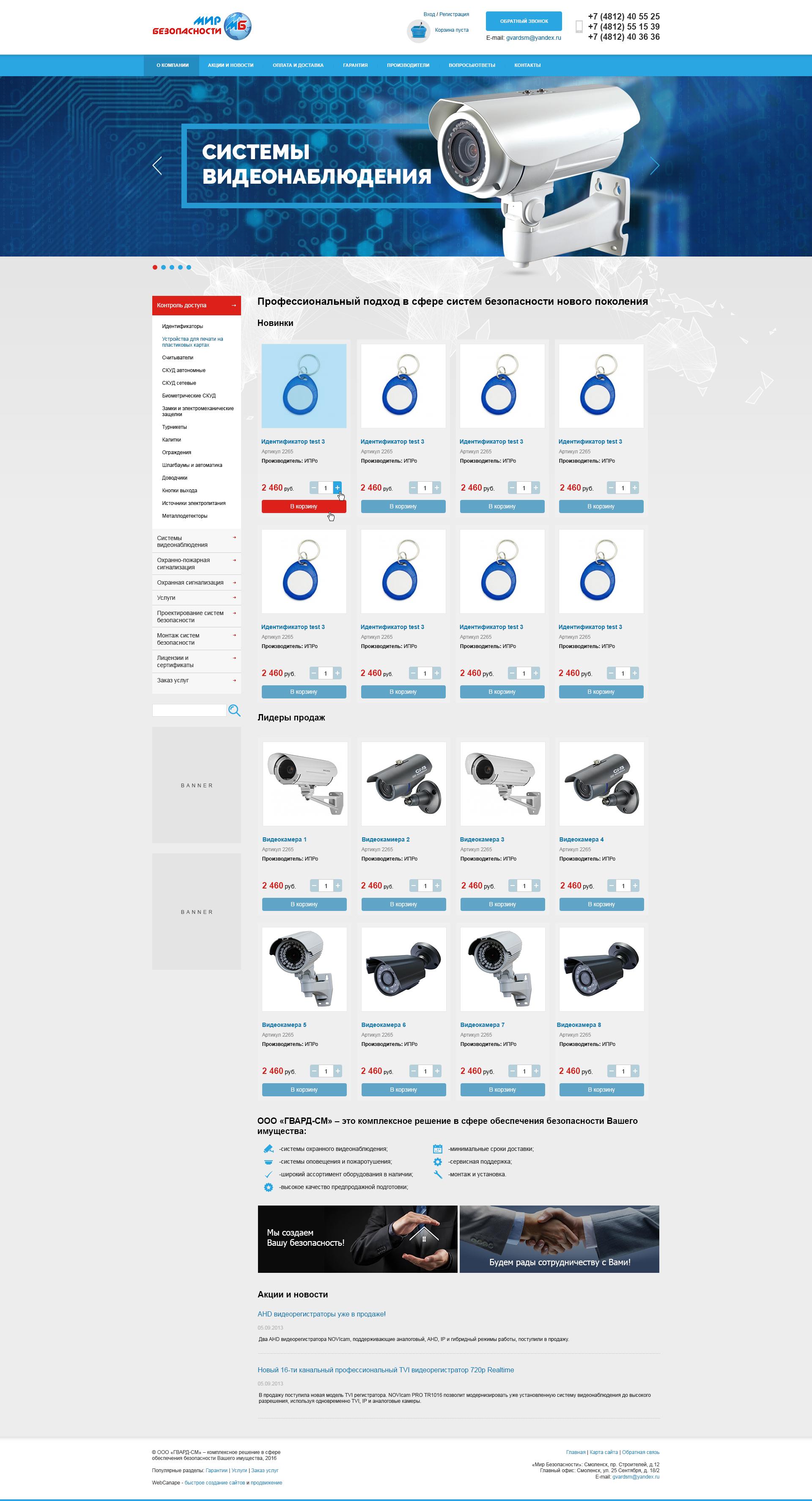 Разработка интернет магазина занимающегося продажей охранных систем и систем видеонаблюдения