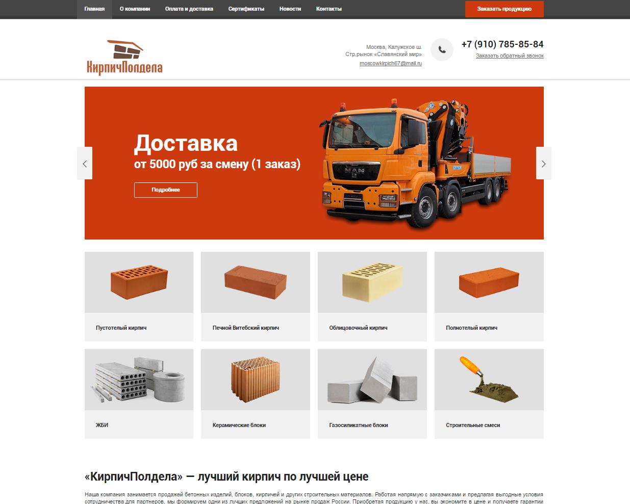 Разработка сайта-каталога для компании, занимающейся продажей строительных материалов, на основе готового решения