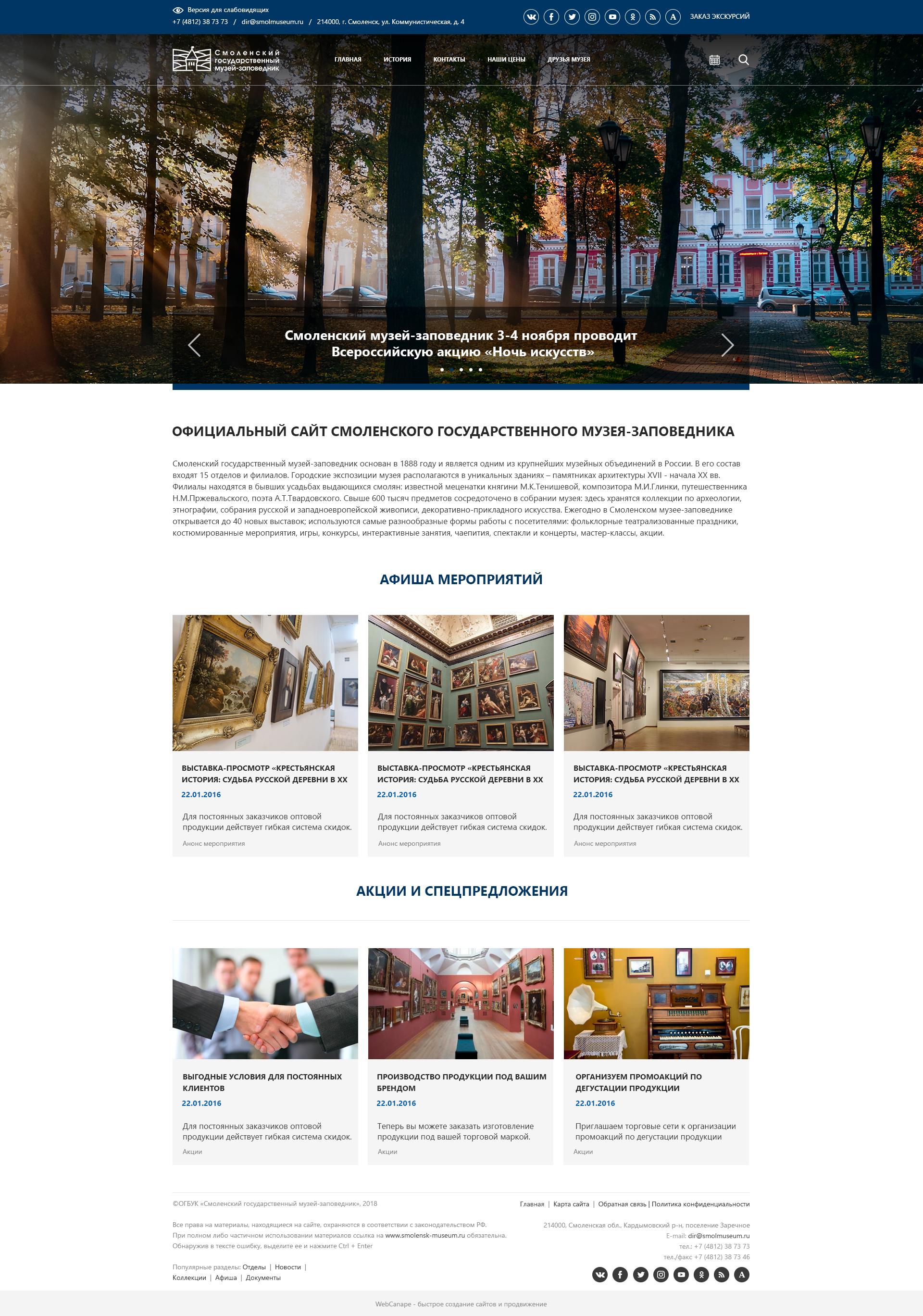 Разработка сайта Смоленского государственного музея-заповедника на основе шаблона готового решения