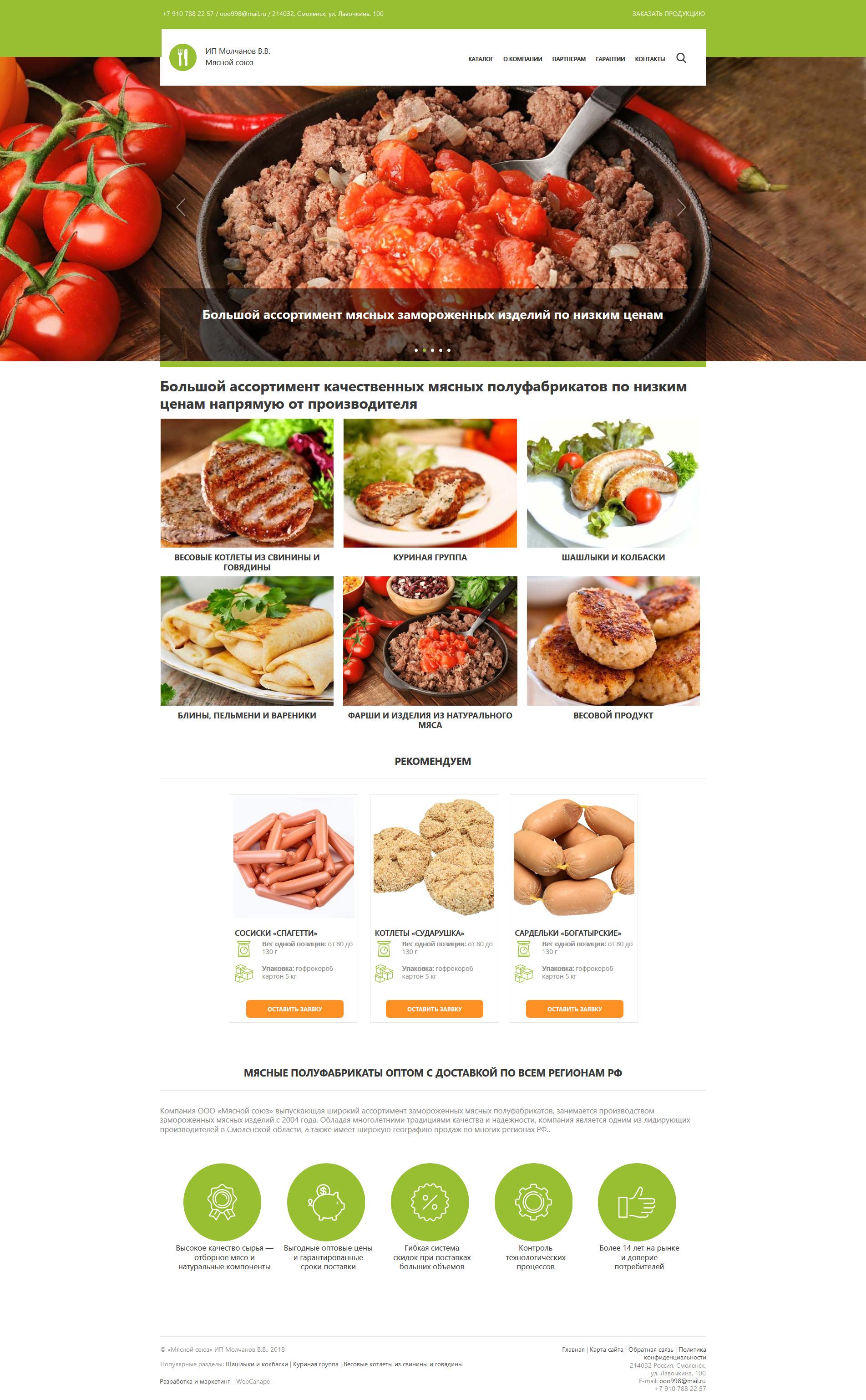 Сайт по оптовой продаже мясных полуфабрикатов