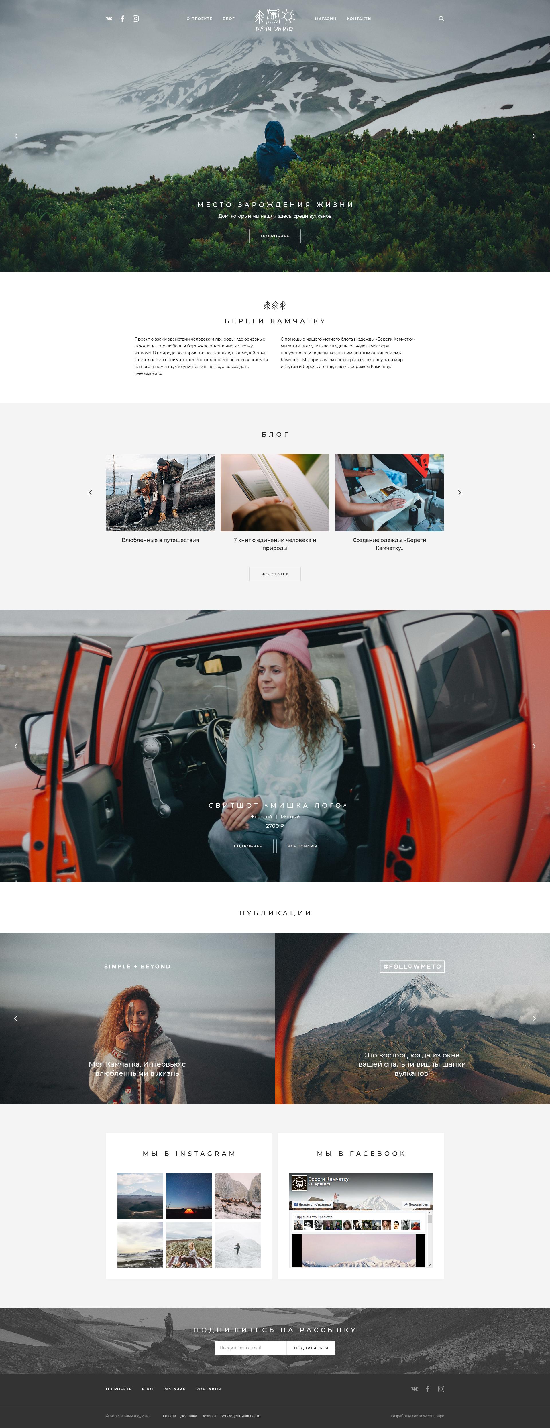 Разработка интернет-магазина авторской одежды