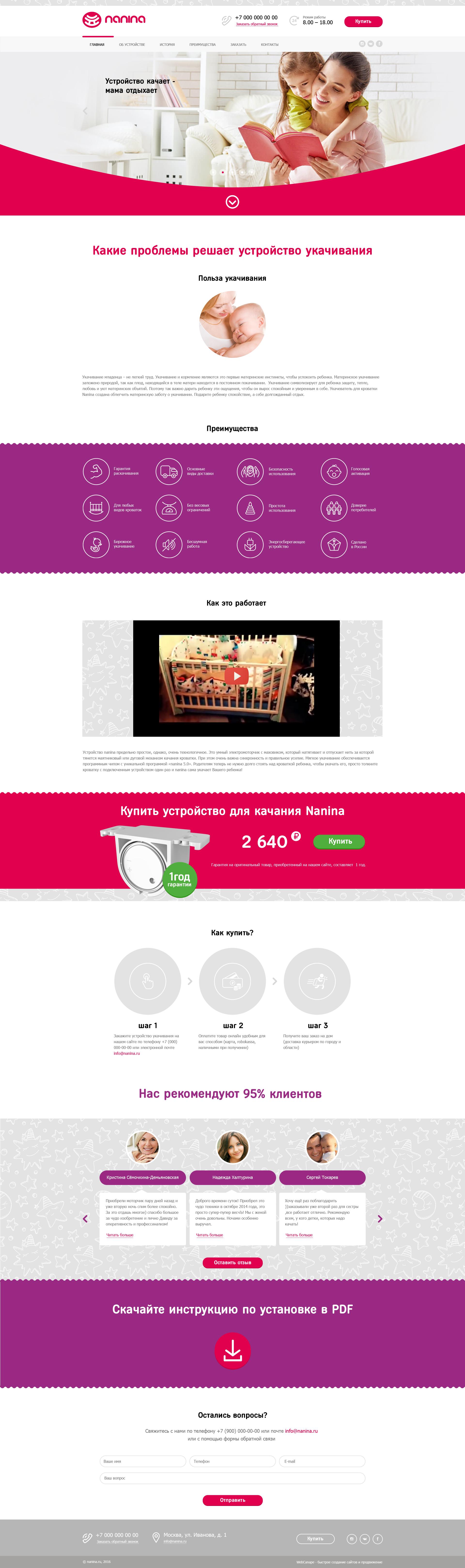 Разработка сайта для продажи устройства для мам