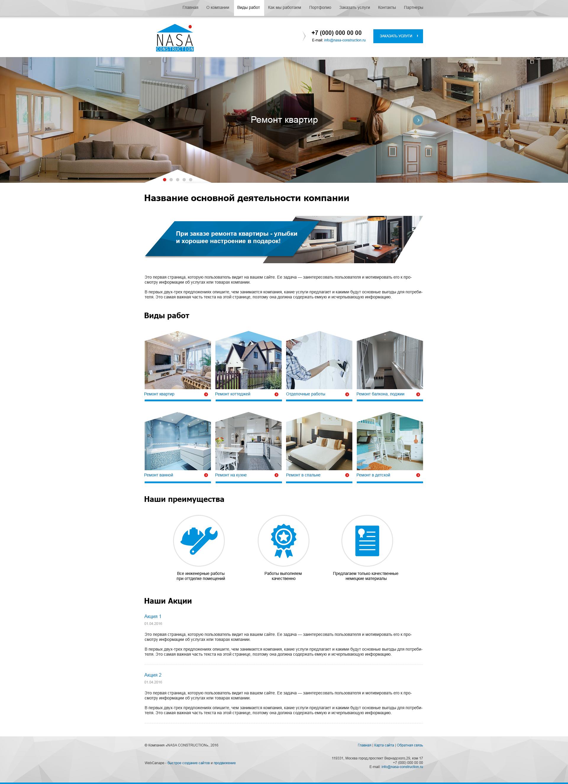 Разработка сайта по профессиональной отделке помещений и инженерным работам