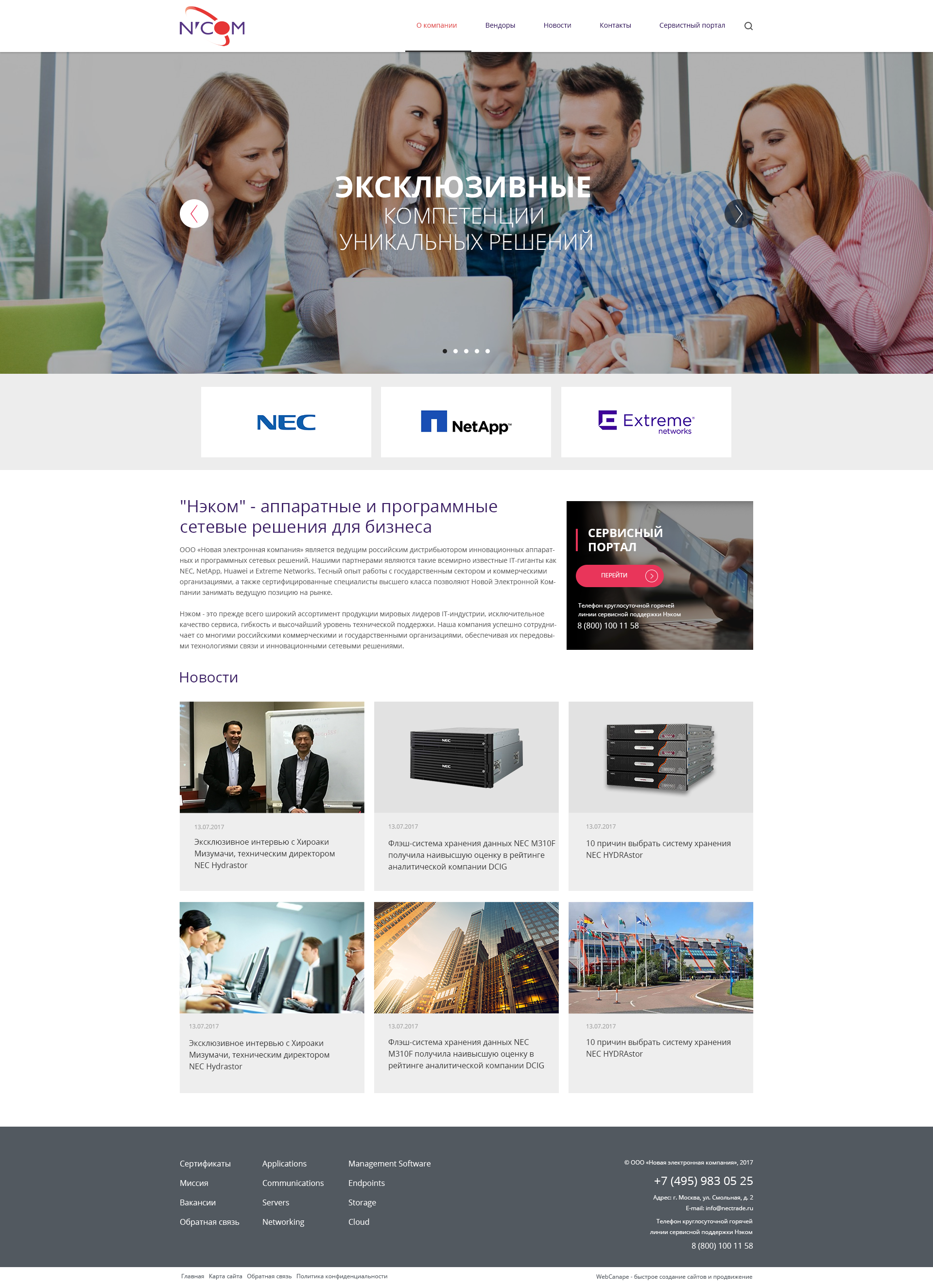 Разработка сайта дистрибьютора аппаратных и программных сетевых решений
