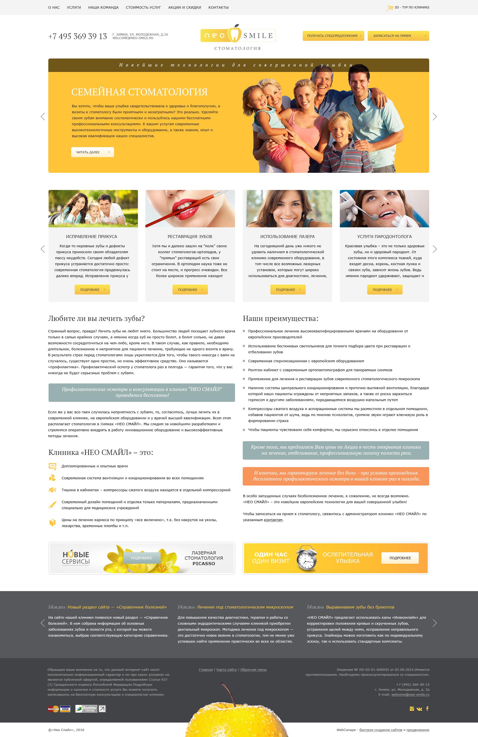 Сайт стоматологической клиники www.neo-smile.ru
