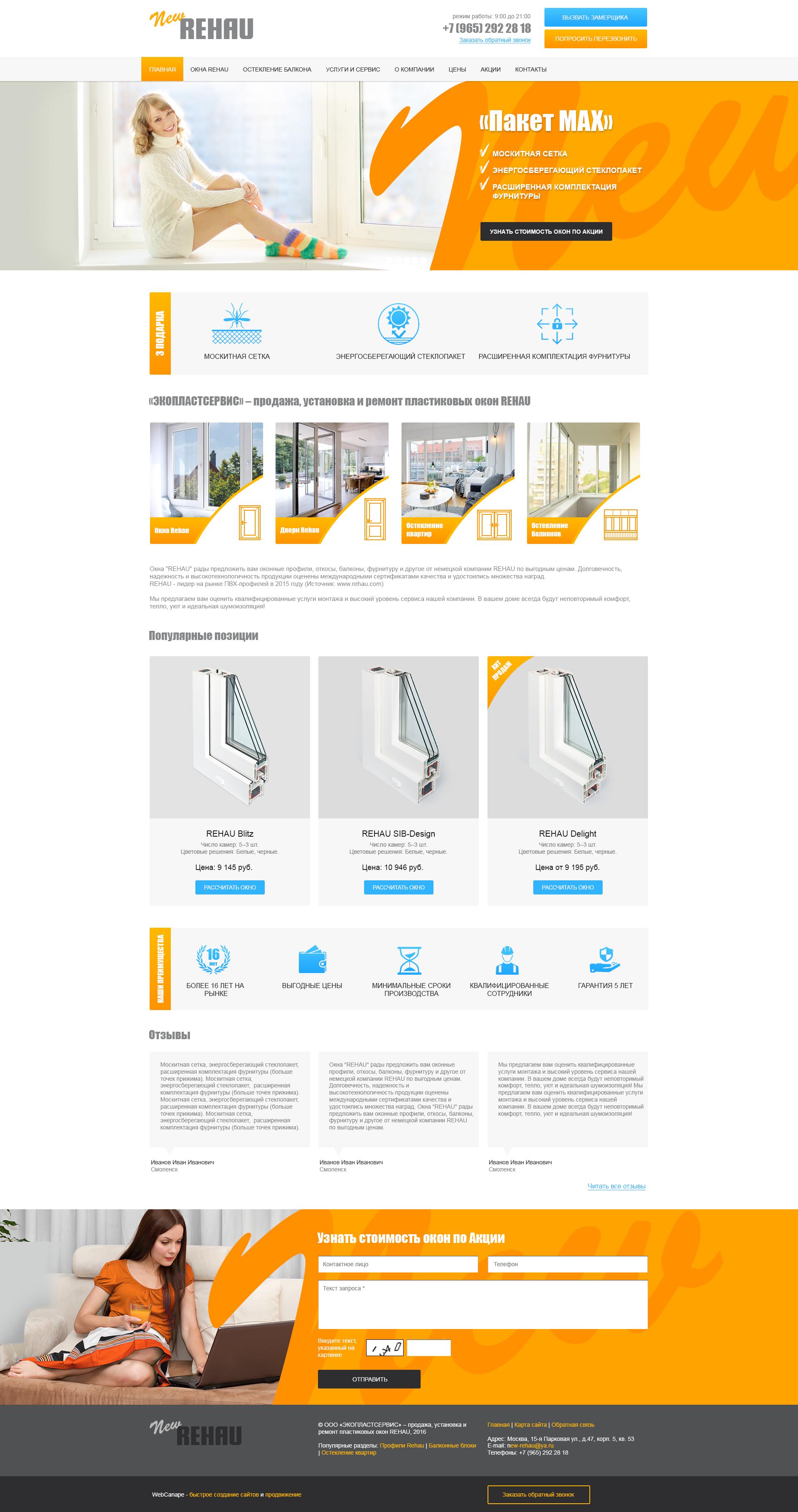 Сайт производителя окон REHAU