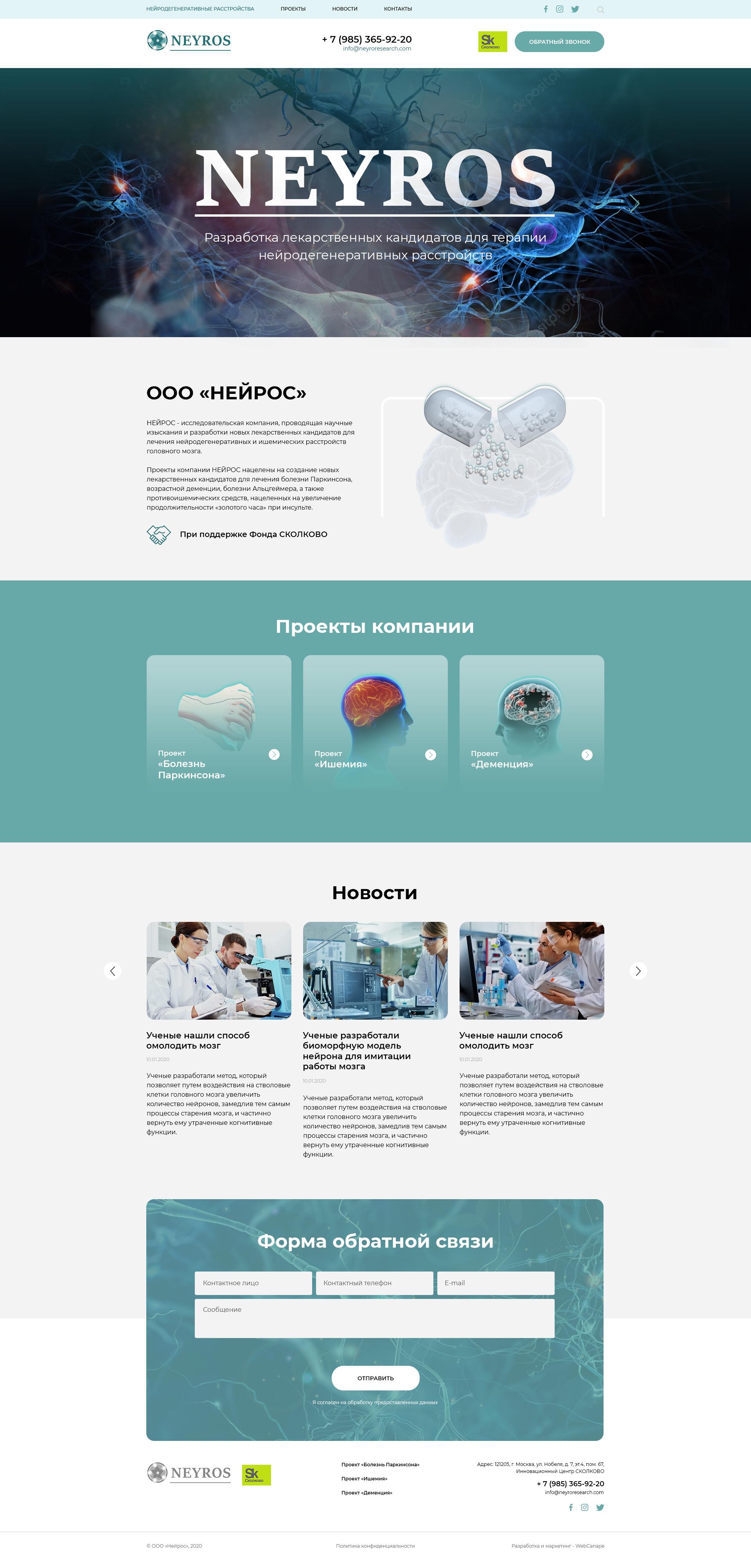 Разработка сайта для исследовательской компании