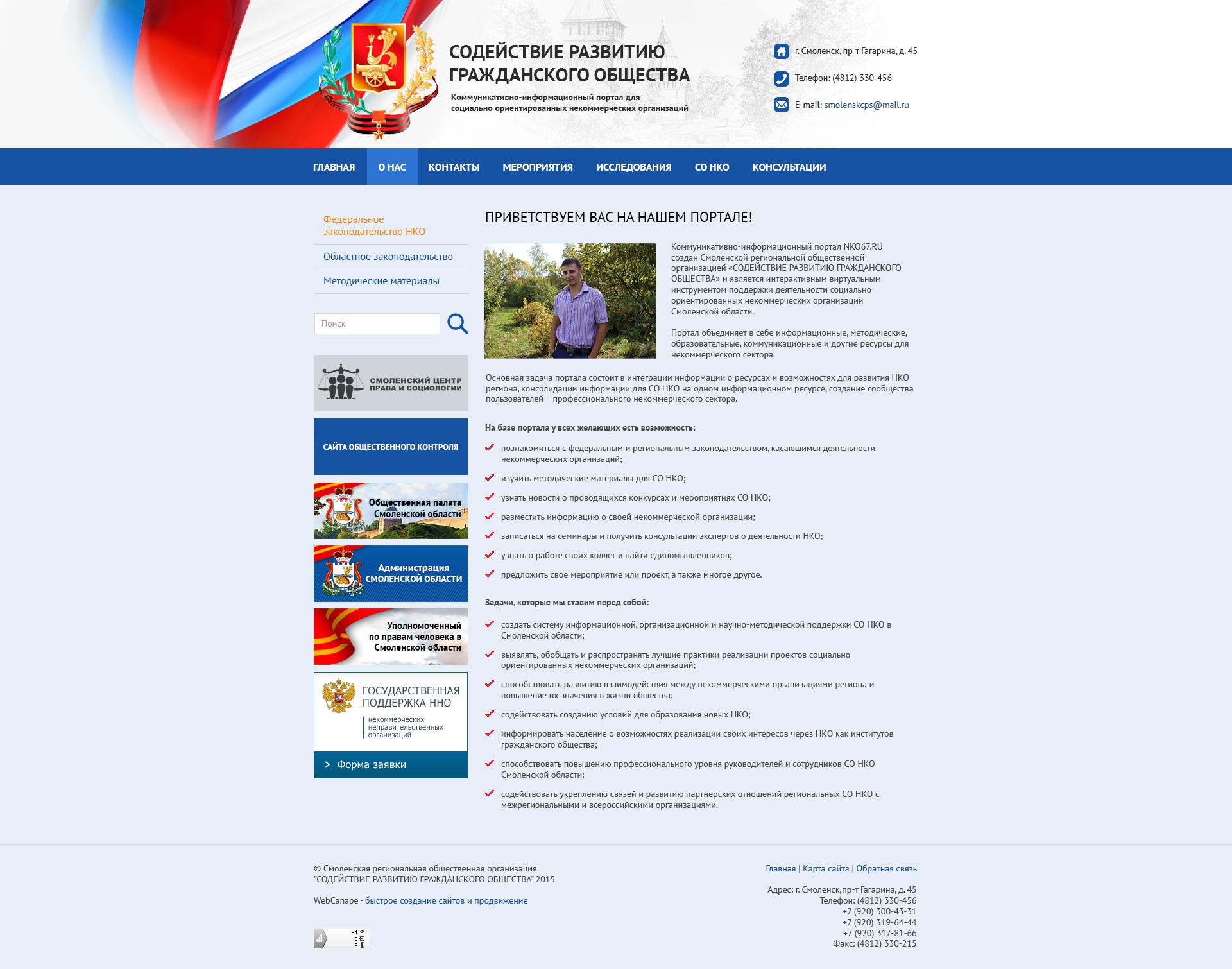 Создание сайта для общественной организации по общественному контролю