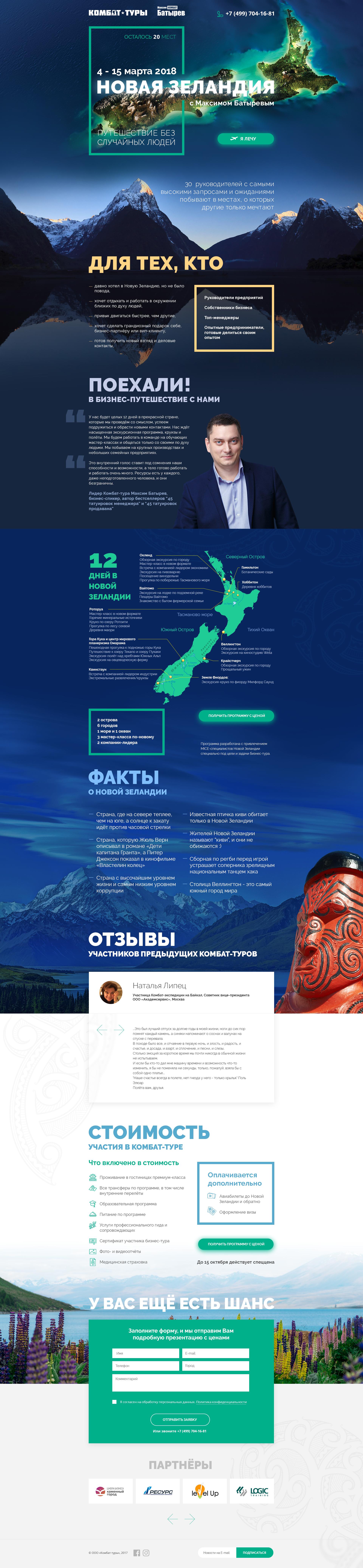 Разработка сайта для организатора бизнес-тура в Новую Зеландию