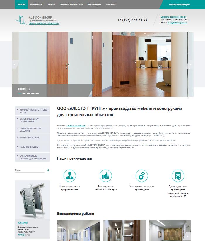 Разработка сайта-каталога на основе шаблона готового решения для компании, производящей двери и проектную мебель