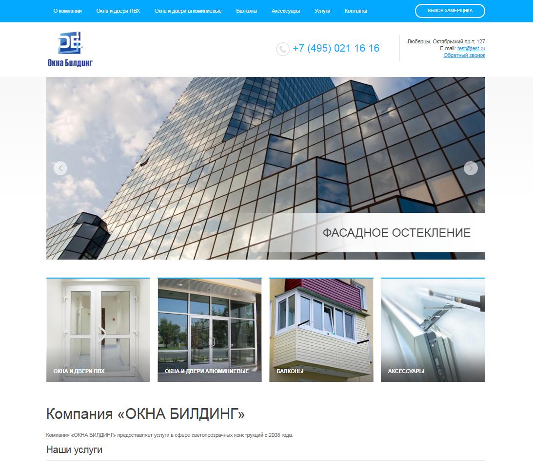 Разработка сайта для продажи светопрозрачных конструкций