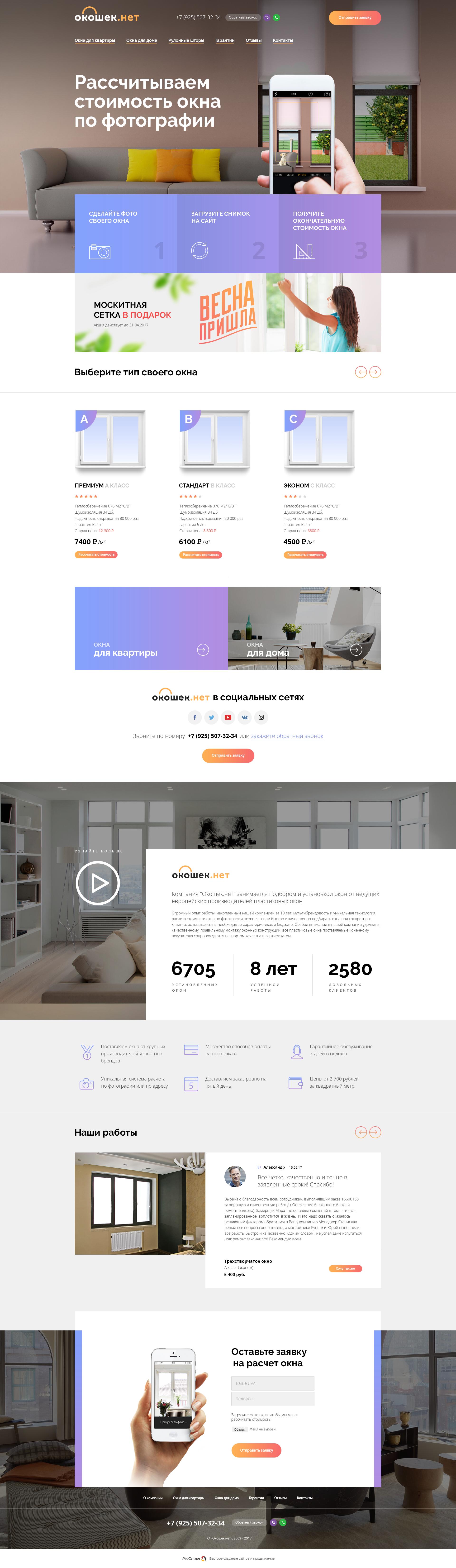 Разработка адаптивного сайта для оконной компании