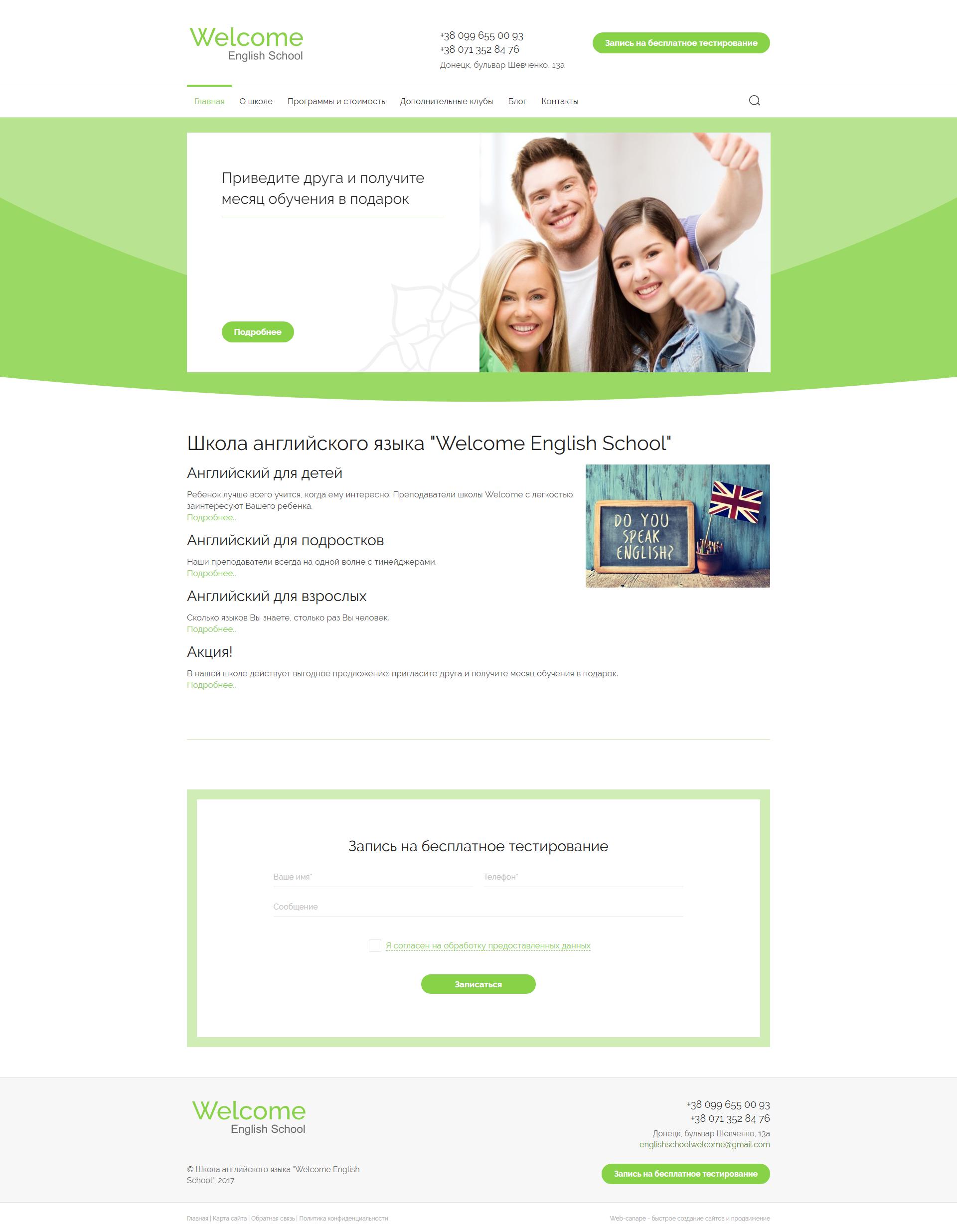 Разработка сайта на основе быстрого решения для школы английского языка