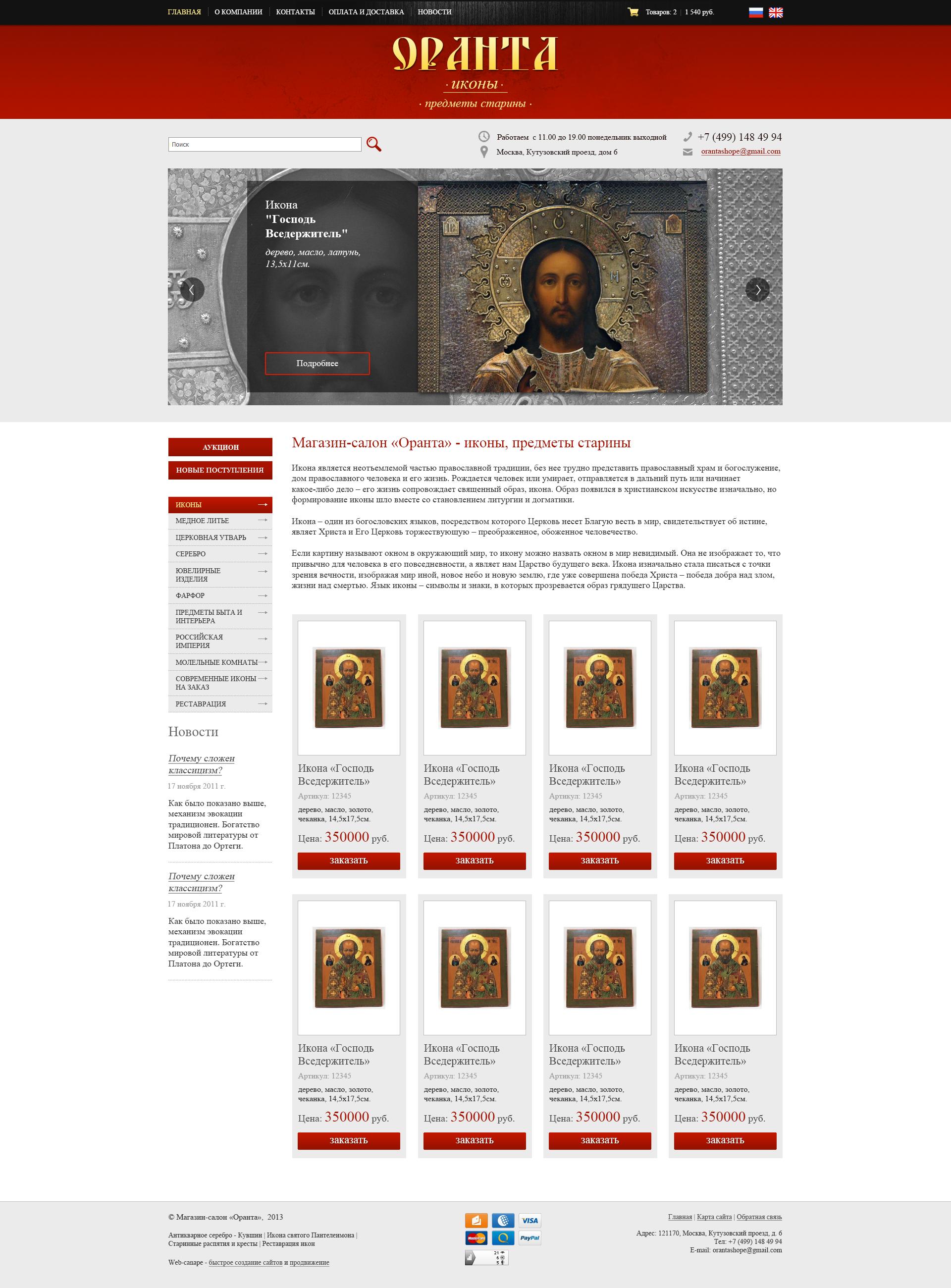 Интернет-магазин по продаже икон и антиквариата