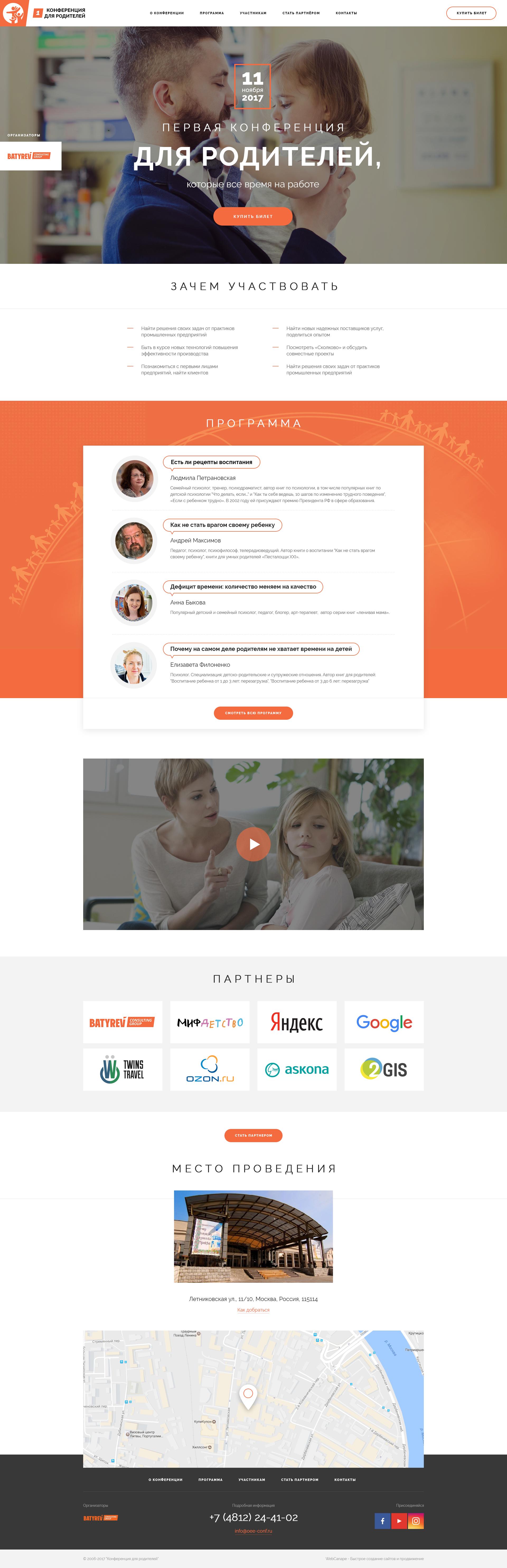 Разработка сайта конференции для родителей