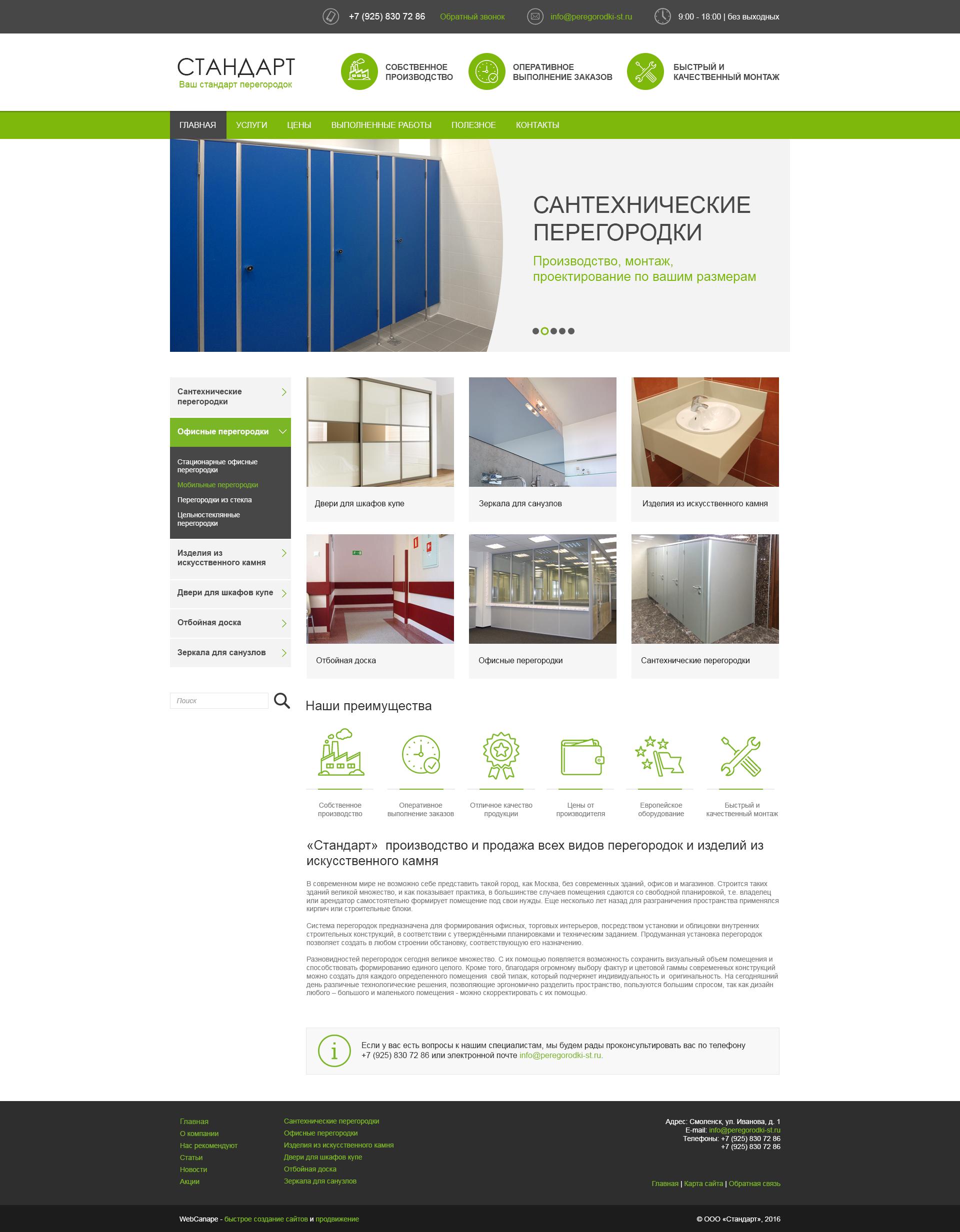 Сайт компании по производству офисных и сантехнических перегородок
