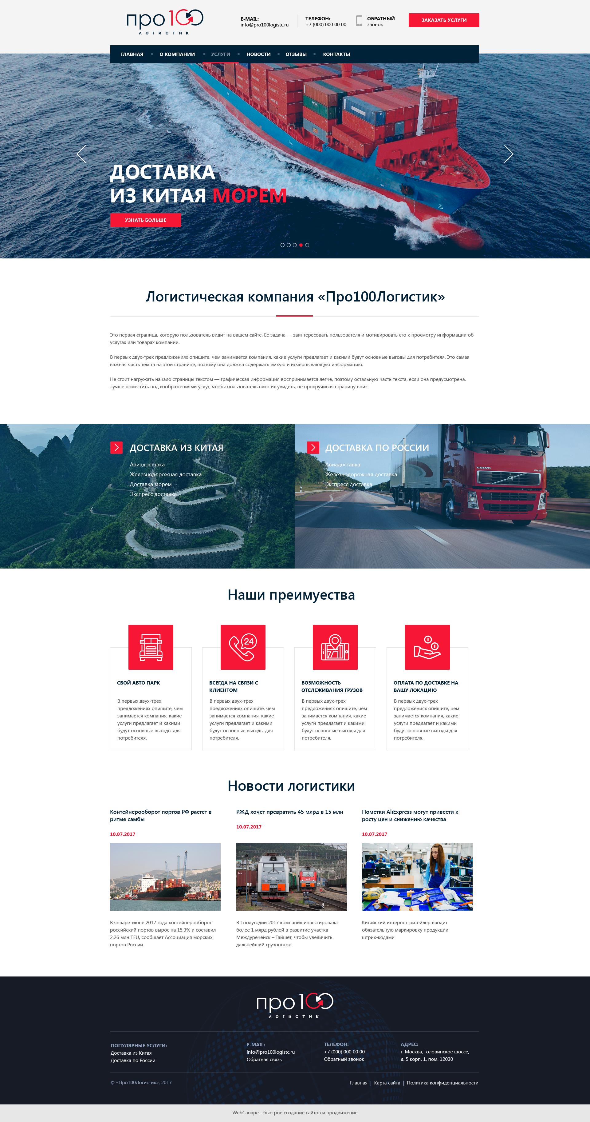 Разработка сайта для логистической компании «Про100Логистик»