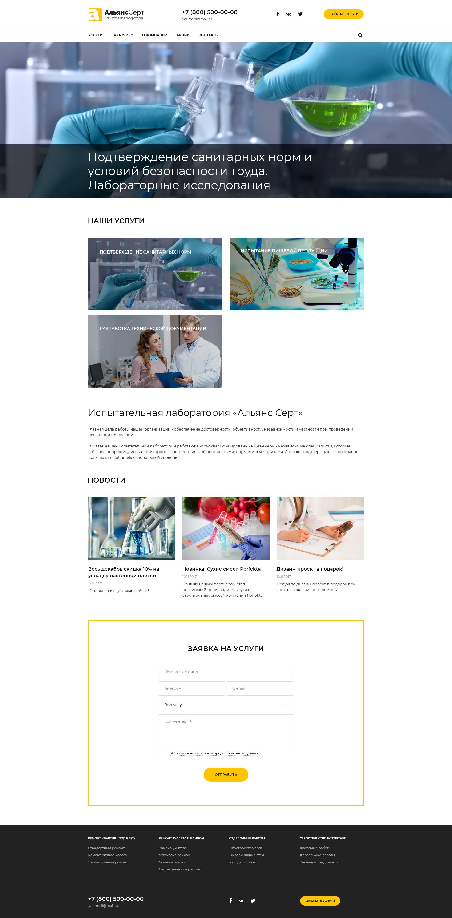 Разработка информационного сайта для испытательной лаборатории
