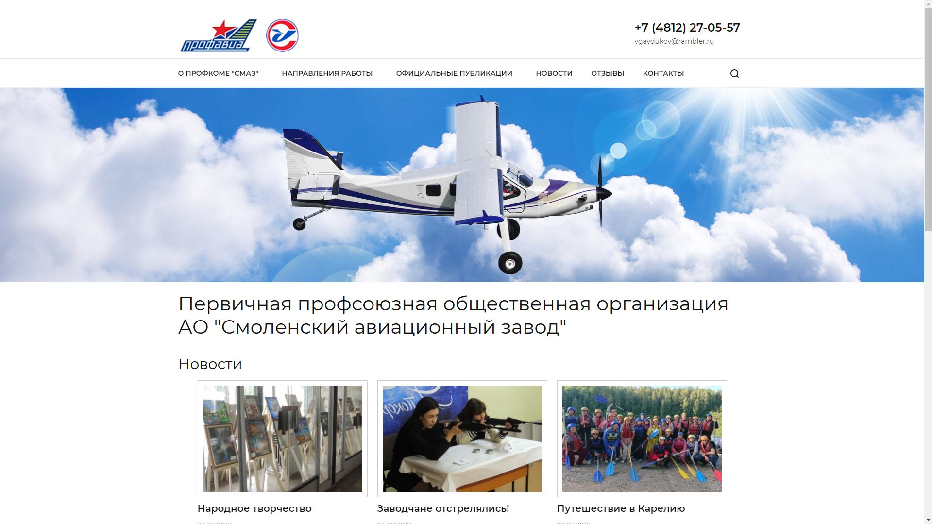 Сайт профсоюзной организации авиазавода
