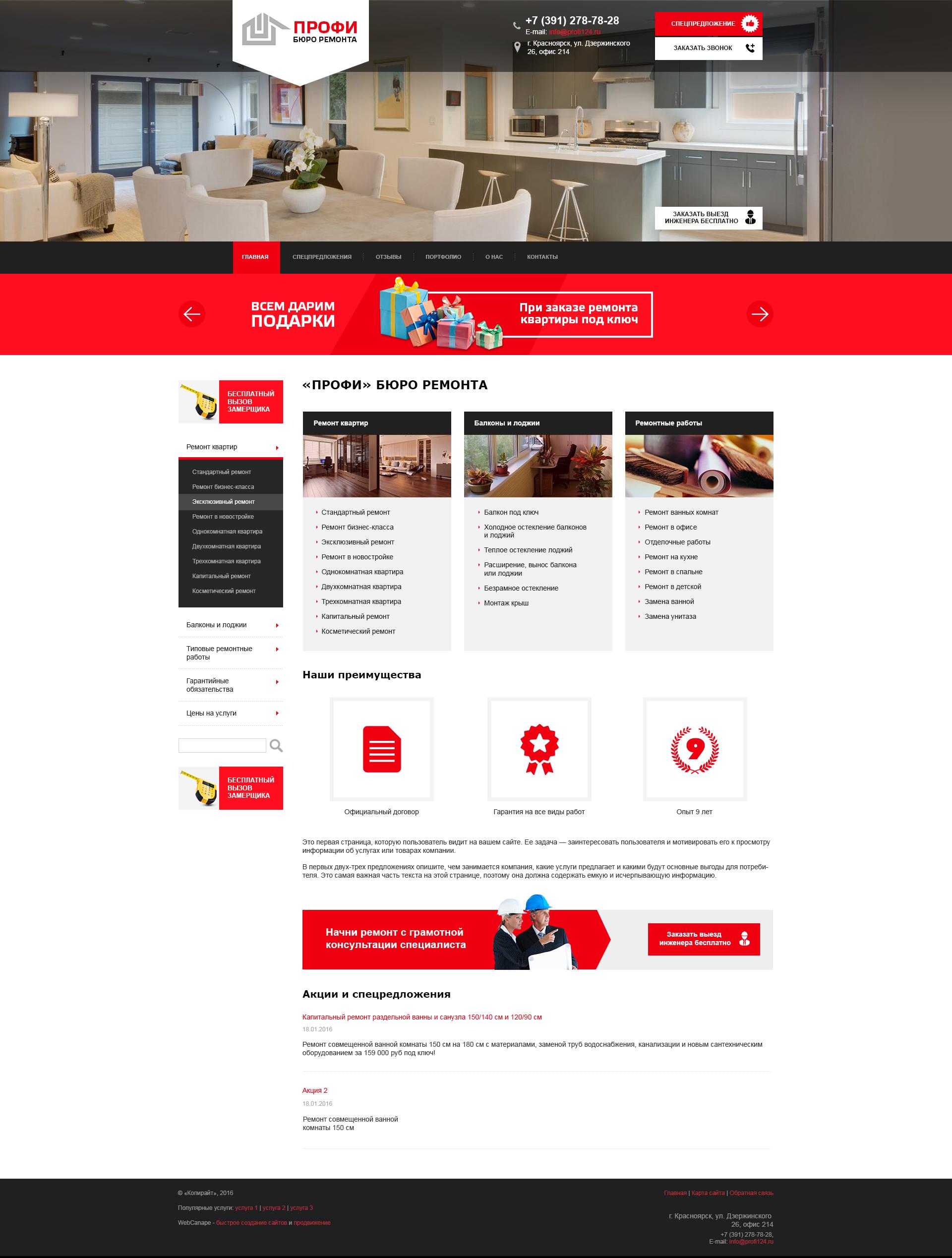 Создание сайта ремонтного бюро