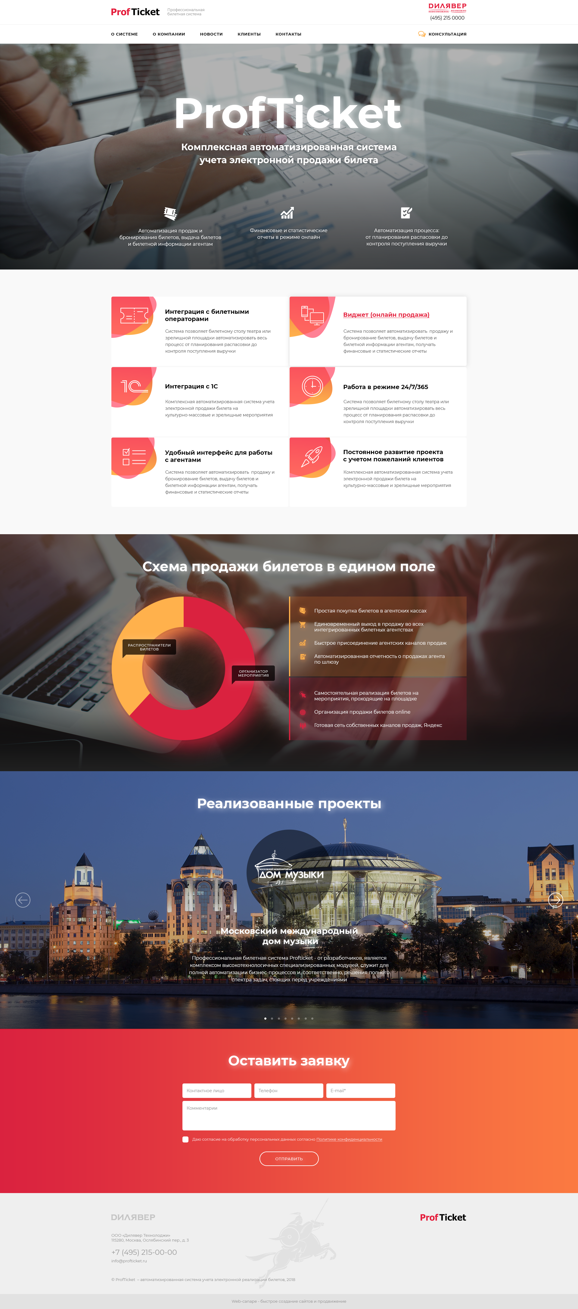 Разработка сайта для билетной системы Profticket