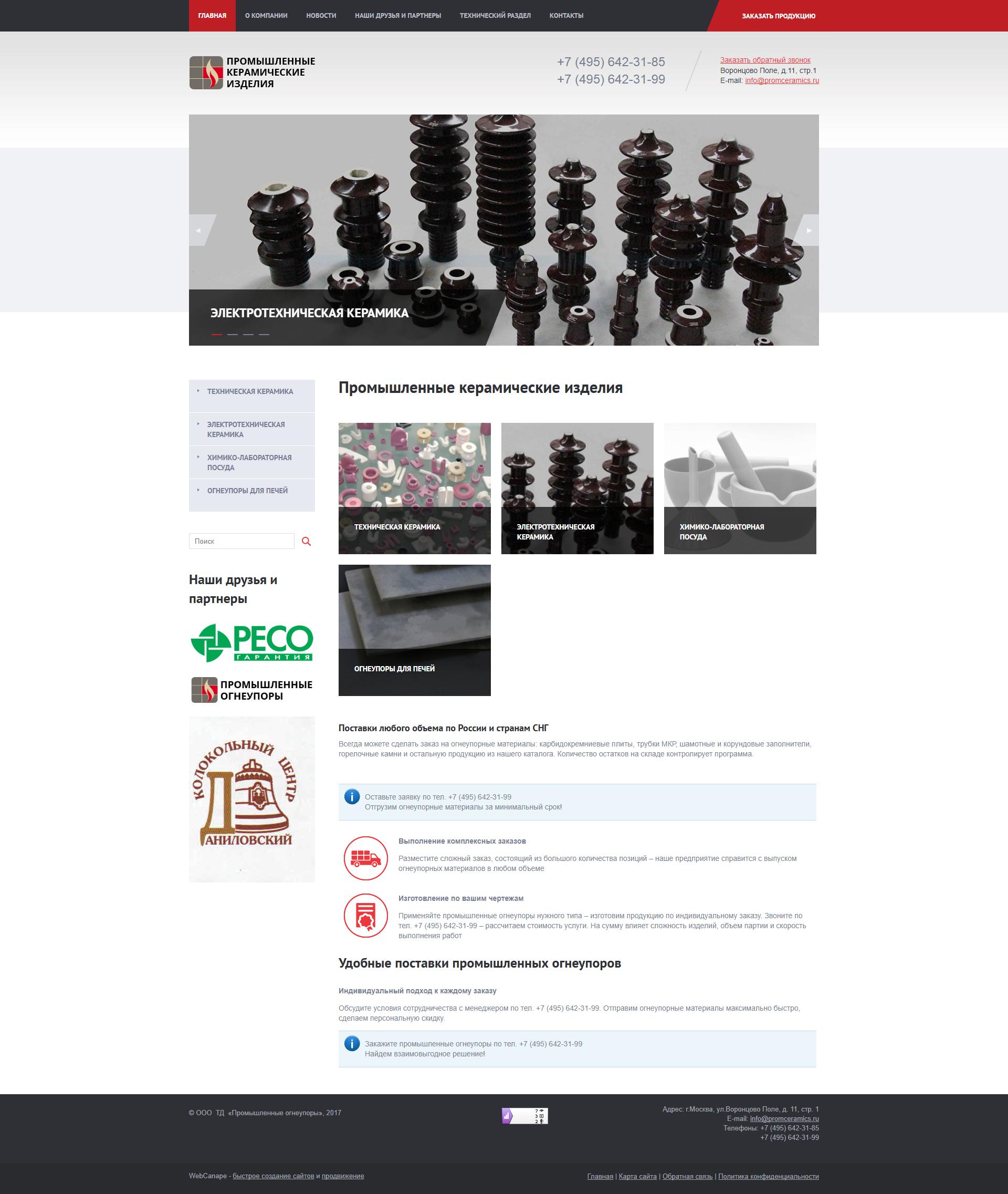 Разработка сайта поставщика керамических промышленных изделий