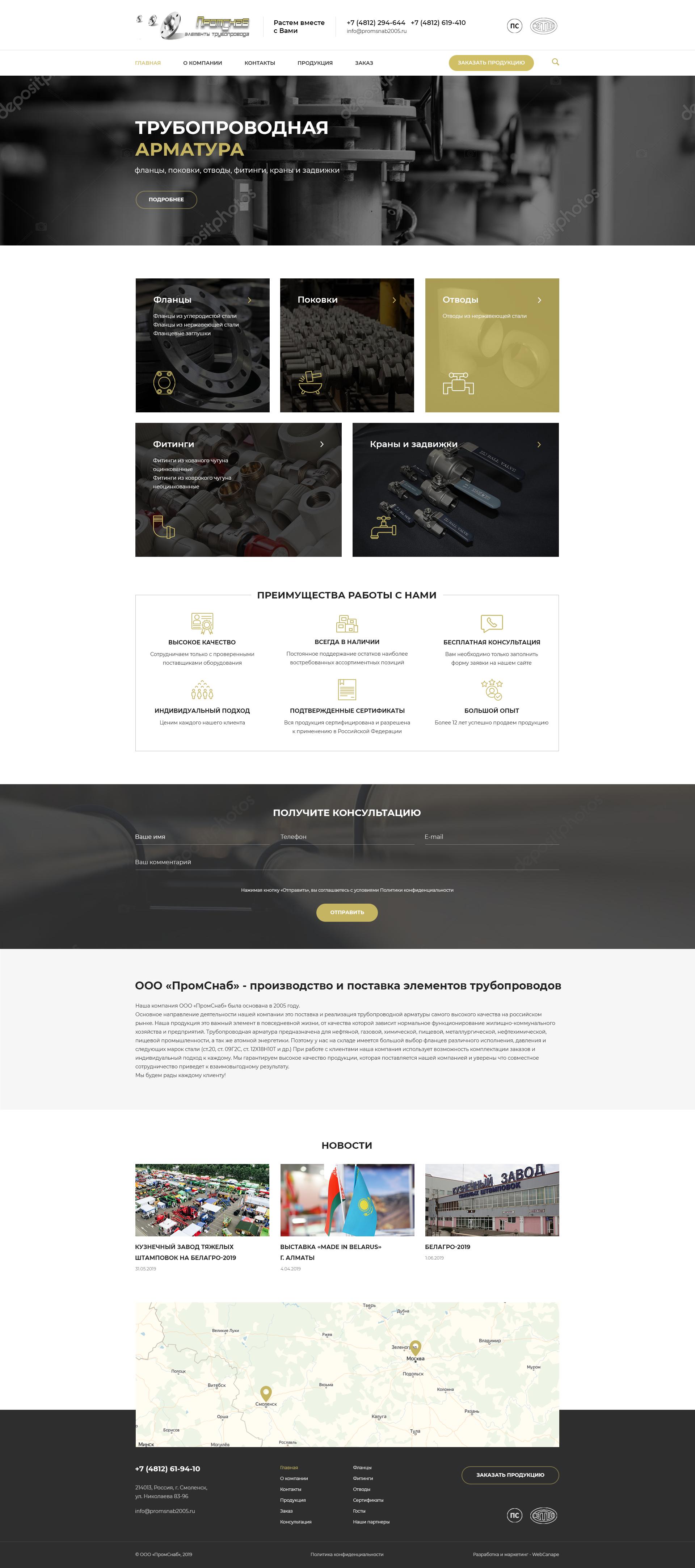 Разработка сайта для компании «ПромСнаб»
