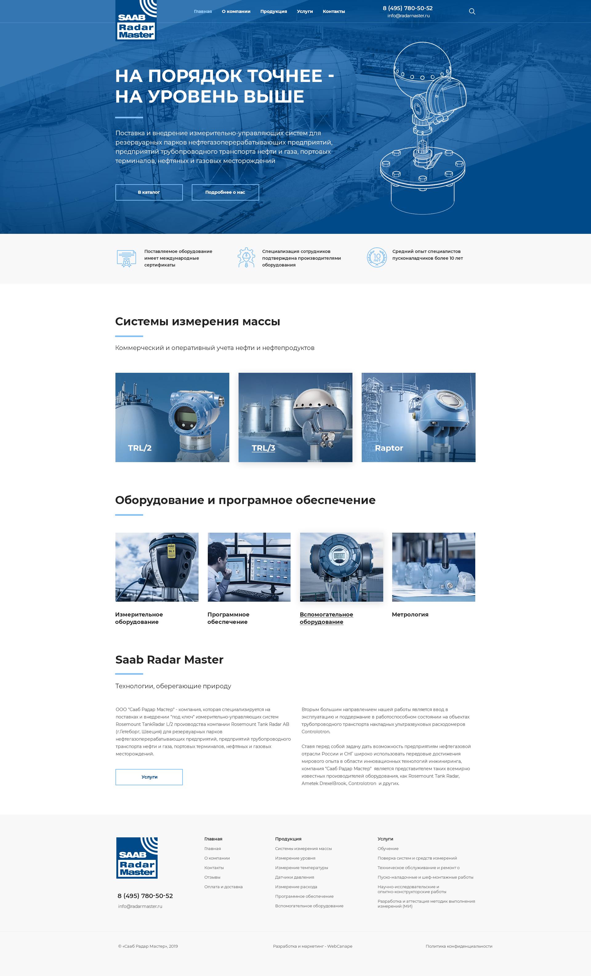 Сайт о системах для нефтегазоперерабатывающих предприятий