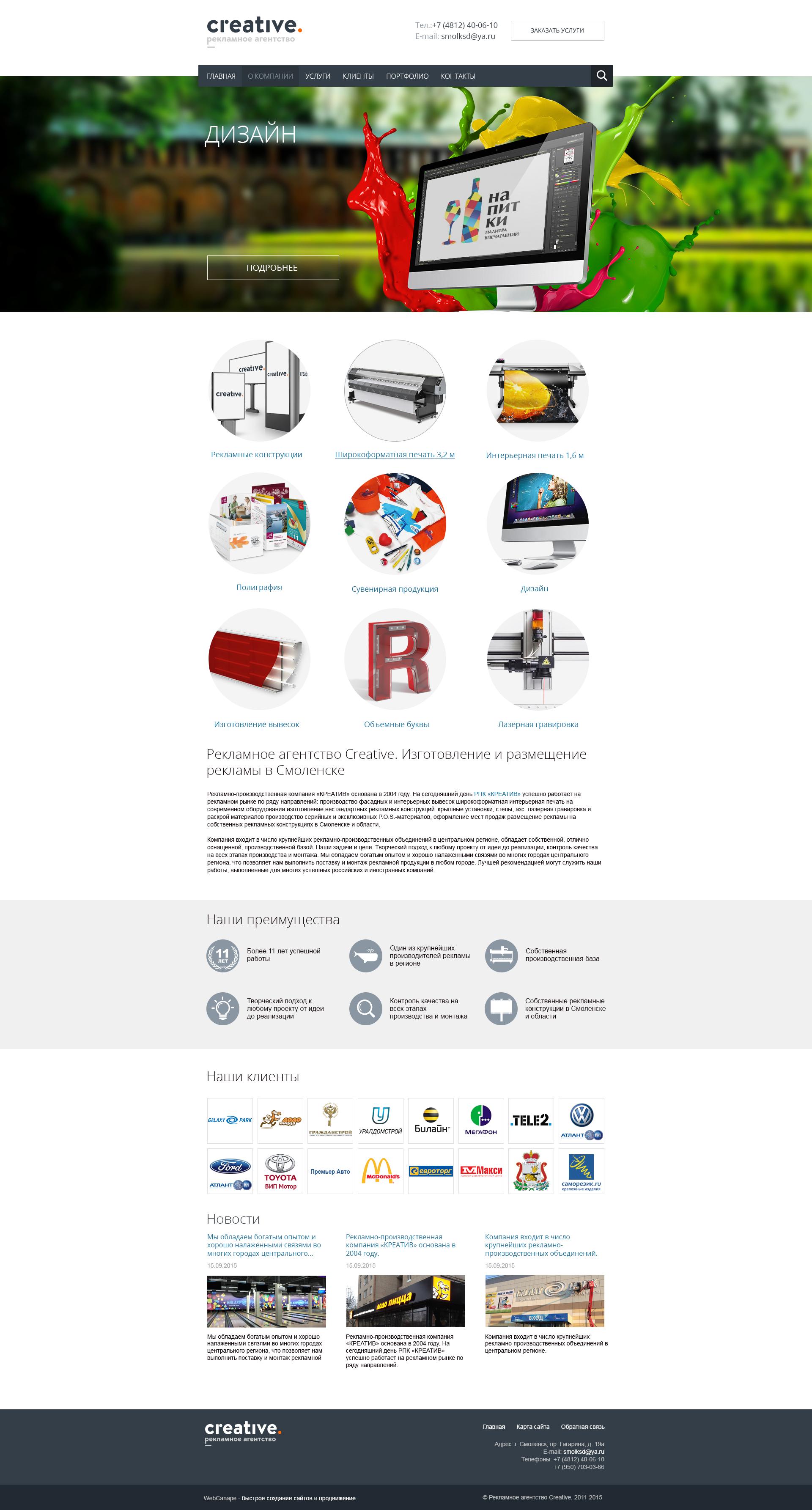 Создание сайта для креативной рекламной компании