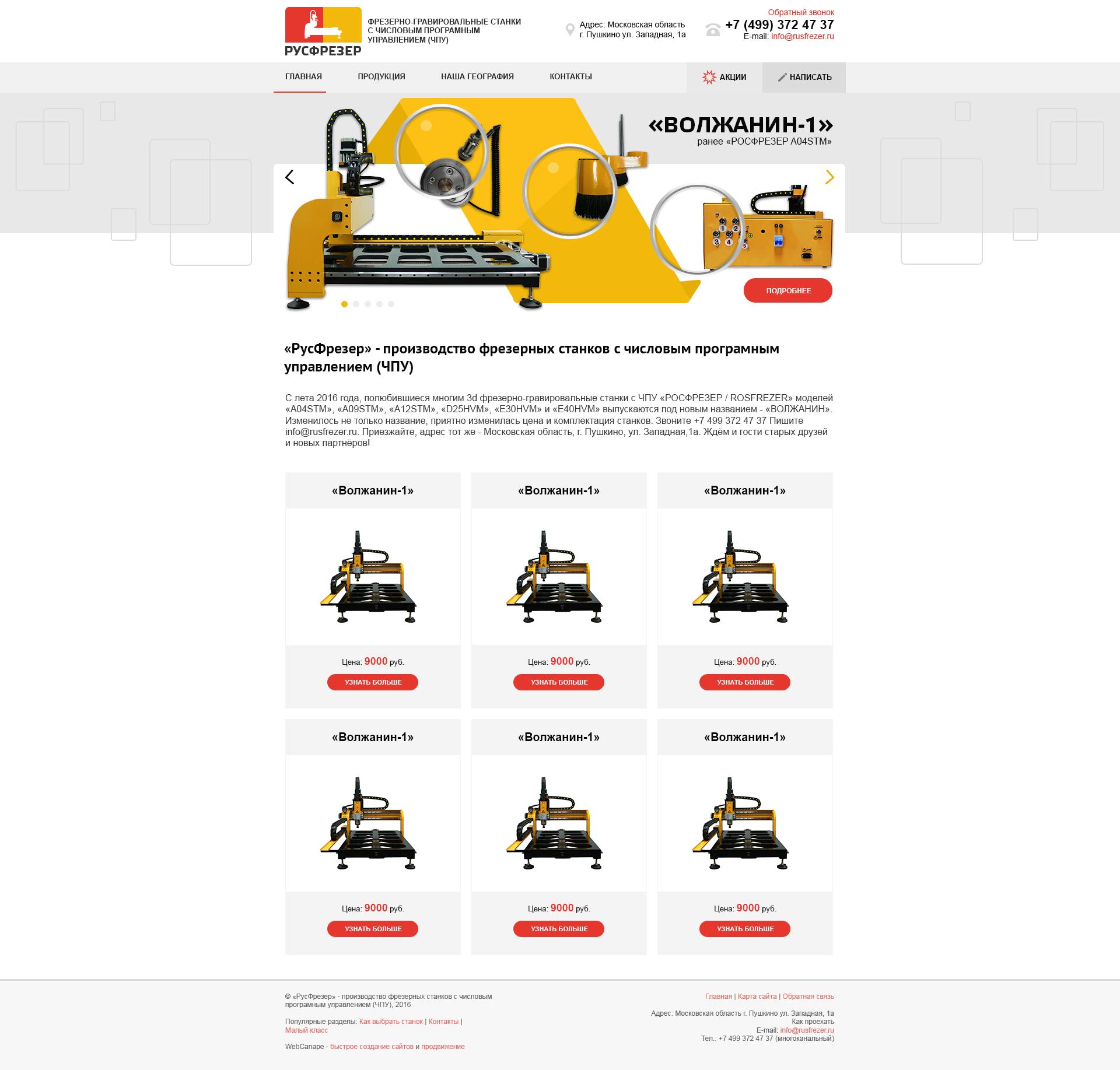 Разработка сайта по производству фрезерно-гравировальных станков с ЧПУ