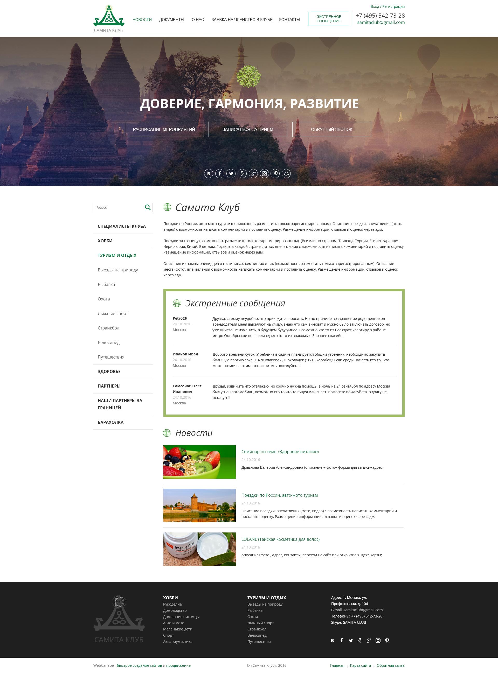 Разработка сайта клуба по интересам