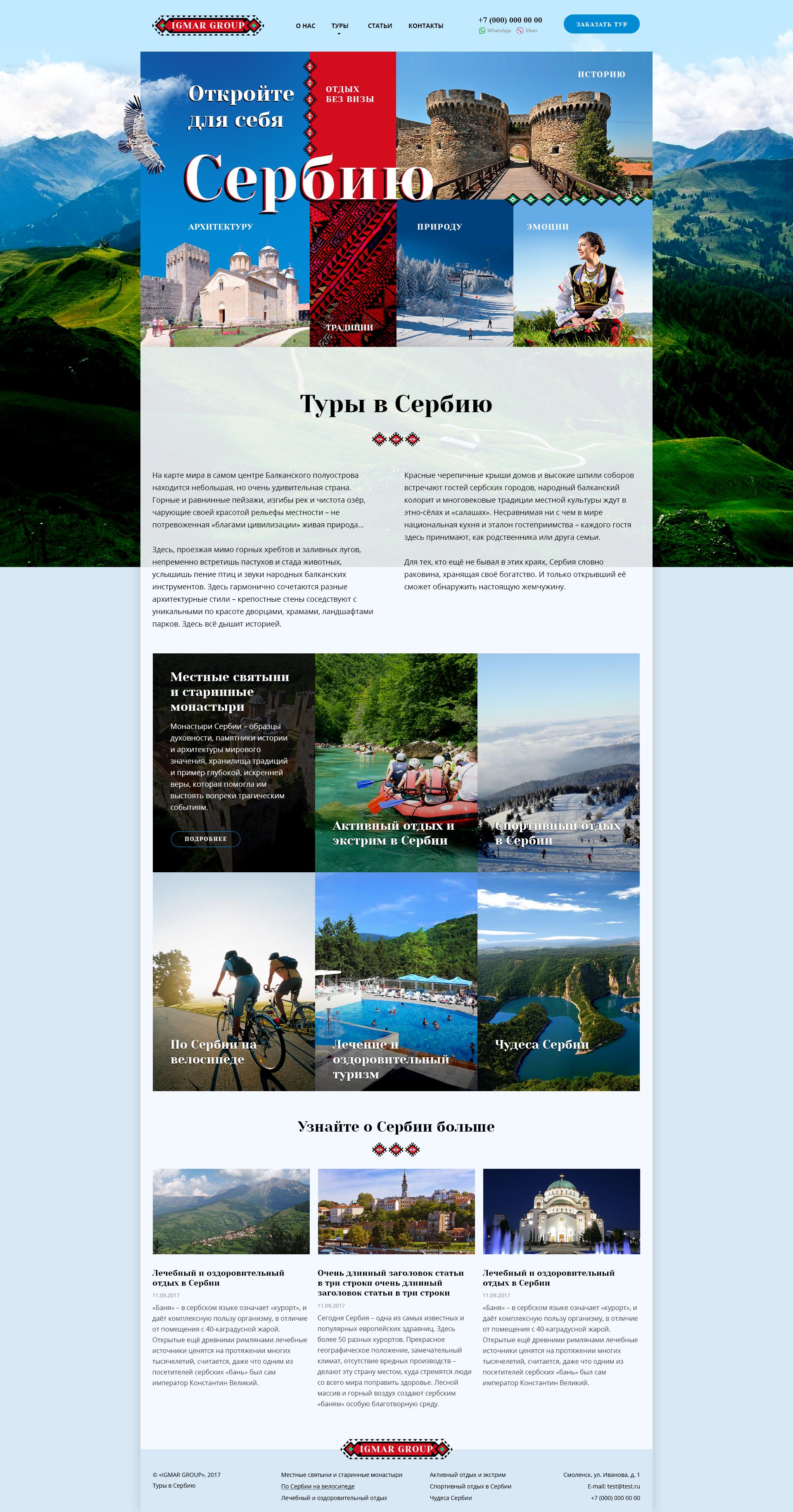 Разработка сайта для туристической компании в Сербии