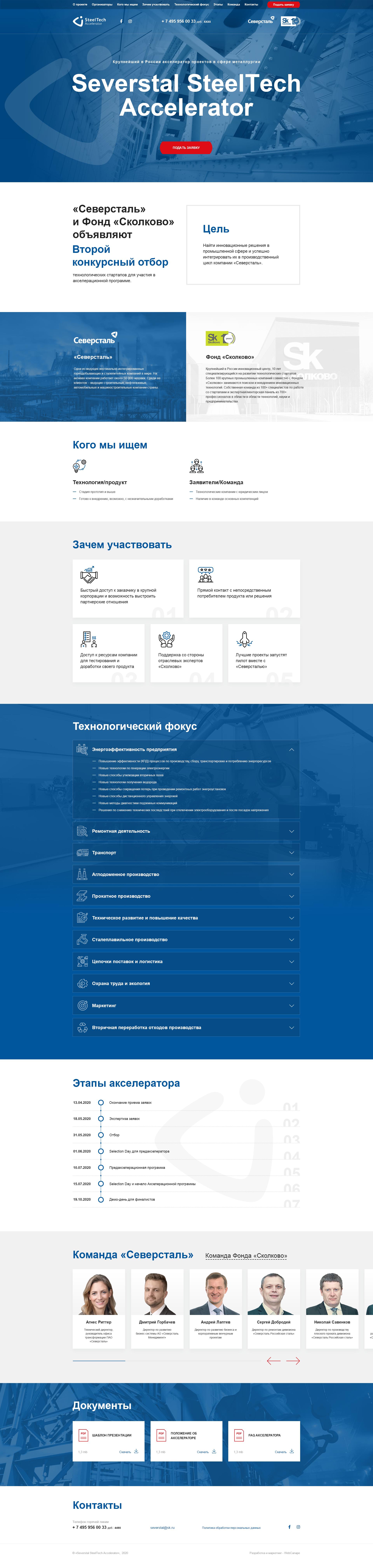 Severstal SteelTech Accelerator 2020