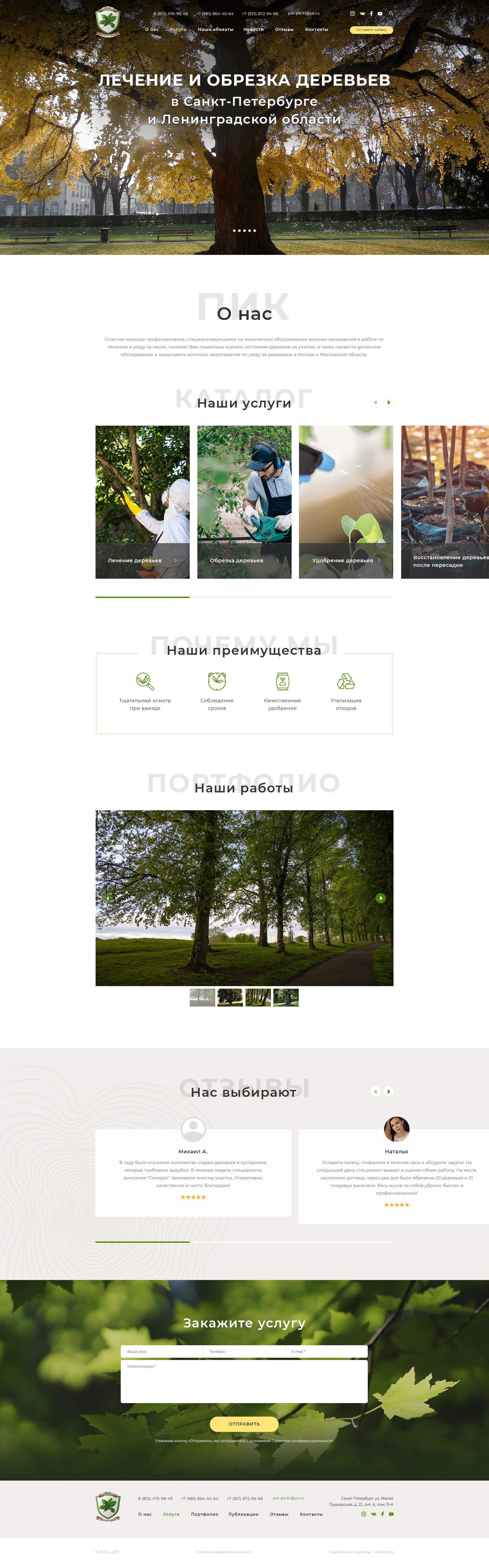 Разработка сайта для ландшафтного дизайнера