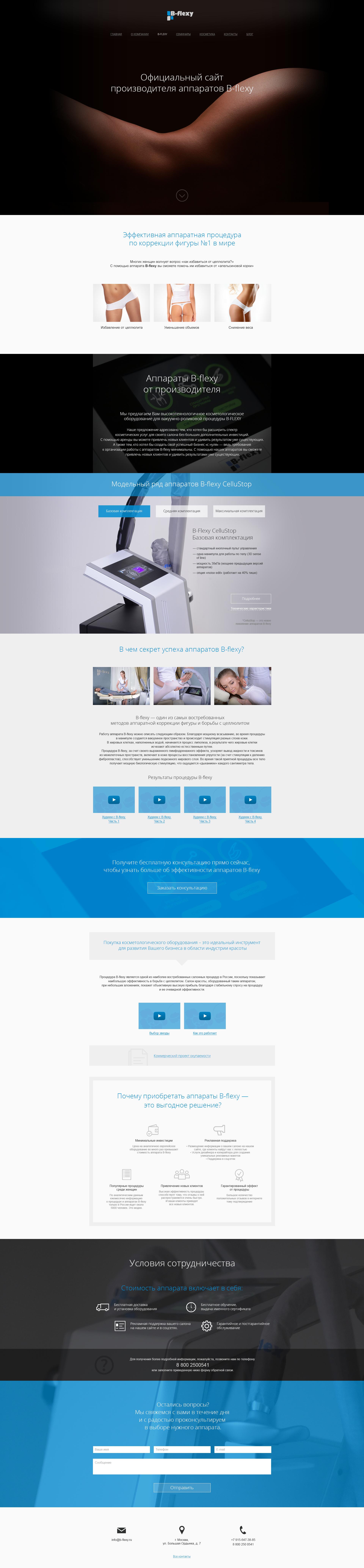 Модернизация сайта для производителя антицеллюлитных аппаратов B-flexy